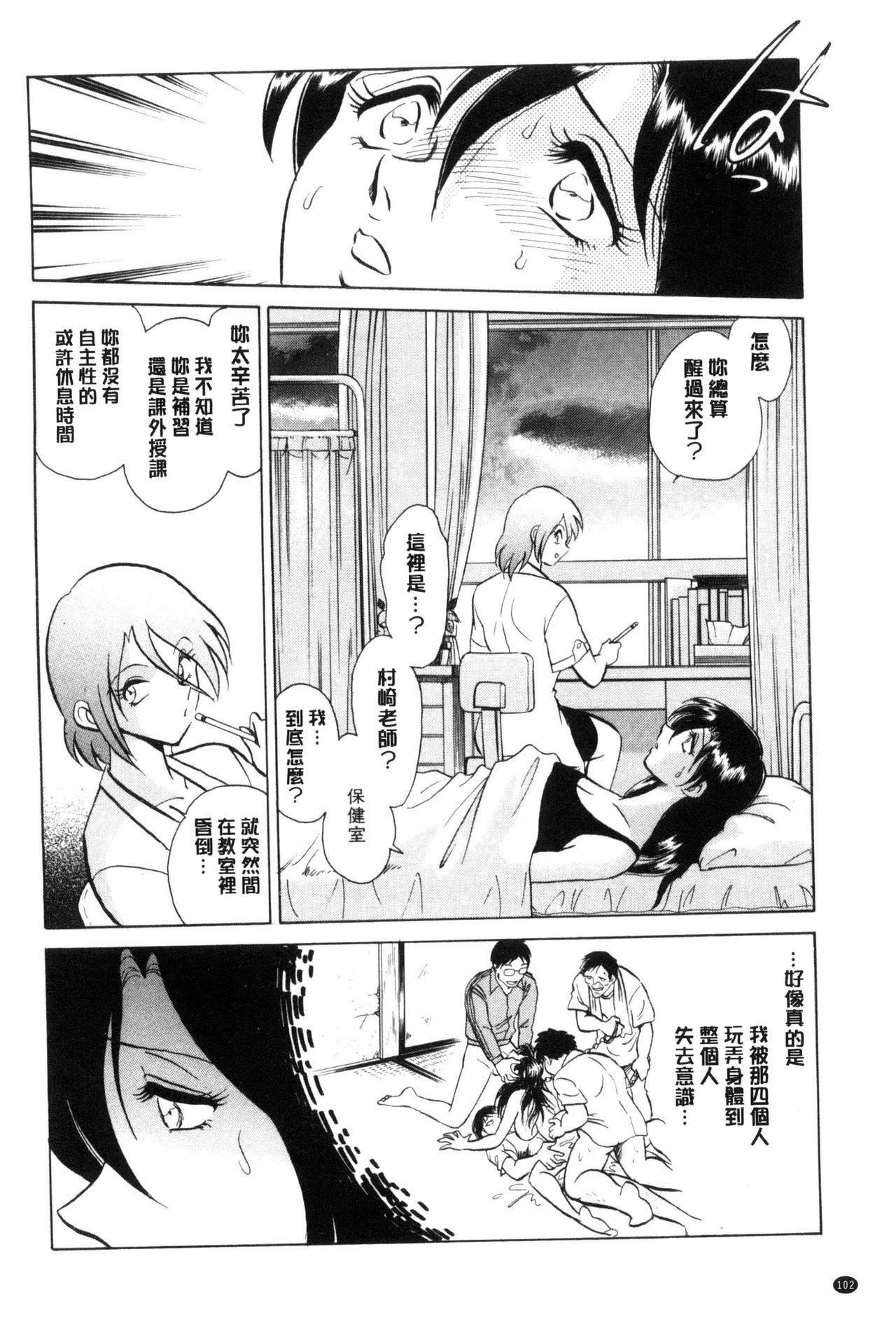 Hazukashii Kagai Jugyou | 害羞的課外授業 102