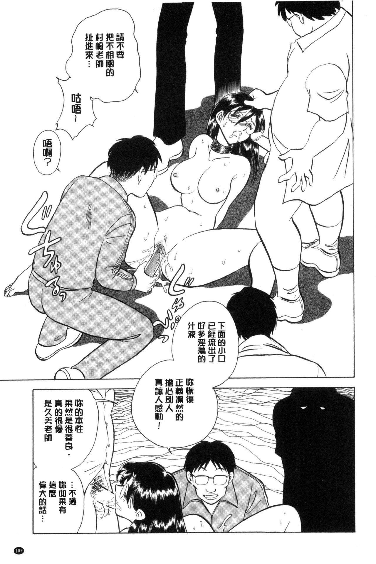Hazukashii Kagai Jugyou | 害羞的課外授業 107