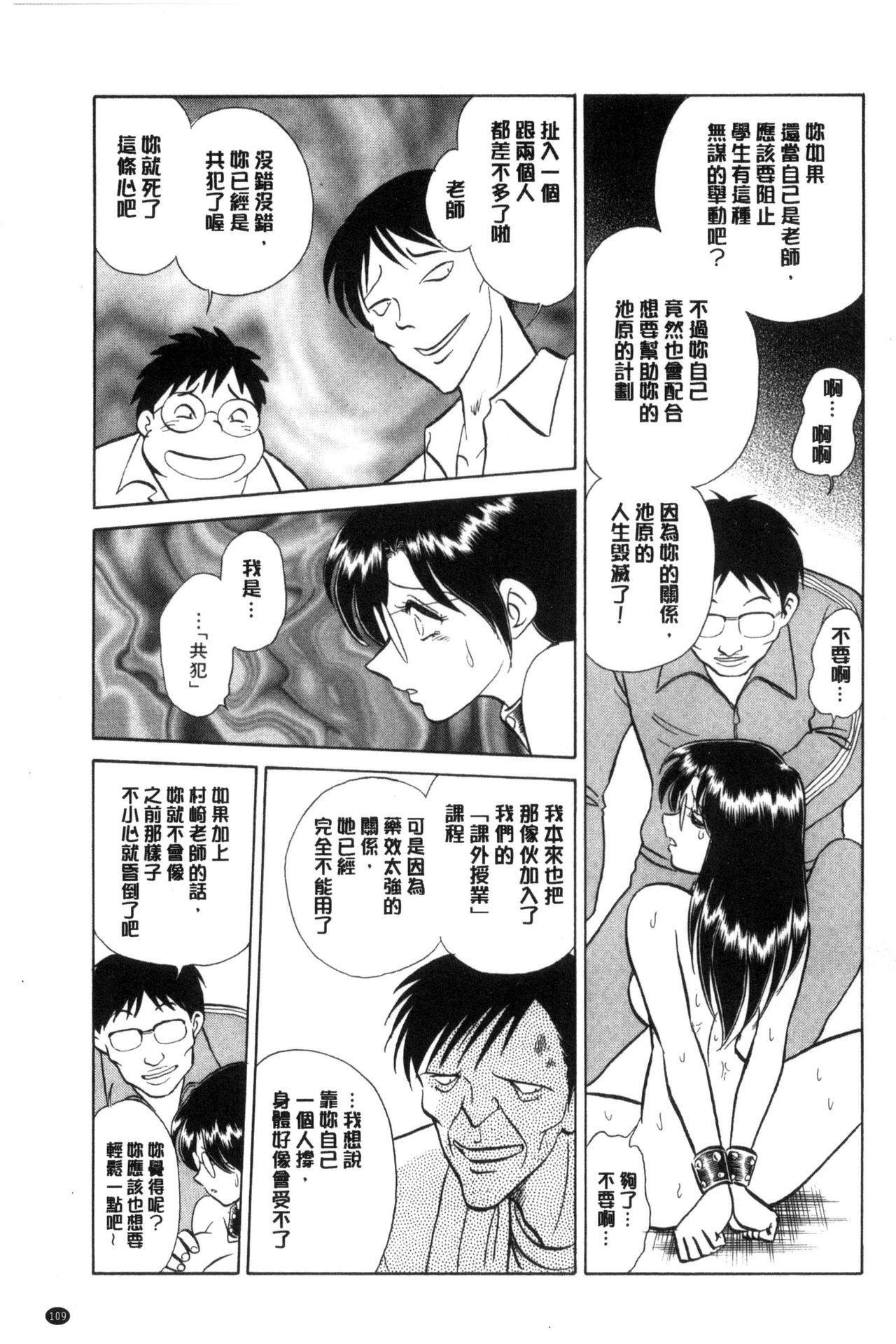 Hazukashii Kagai Jugyou | 害羞的課外授業 109