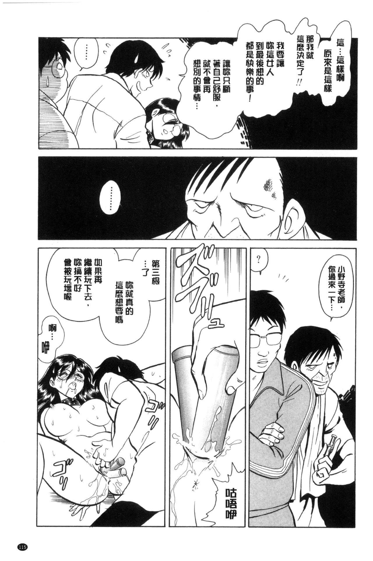 Hazukashii Kagai Jugyou | 害羞的課外授業 115