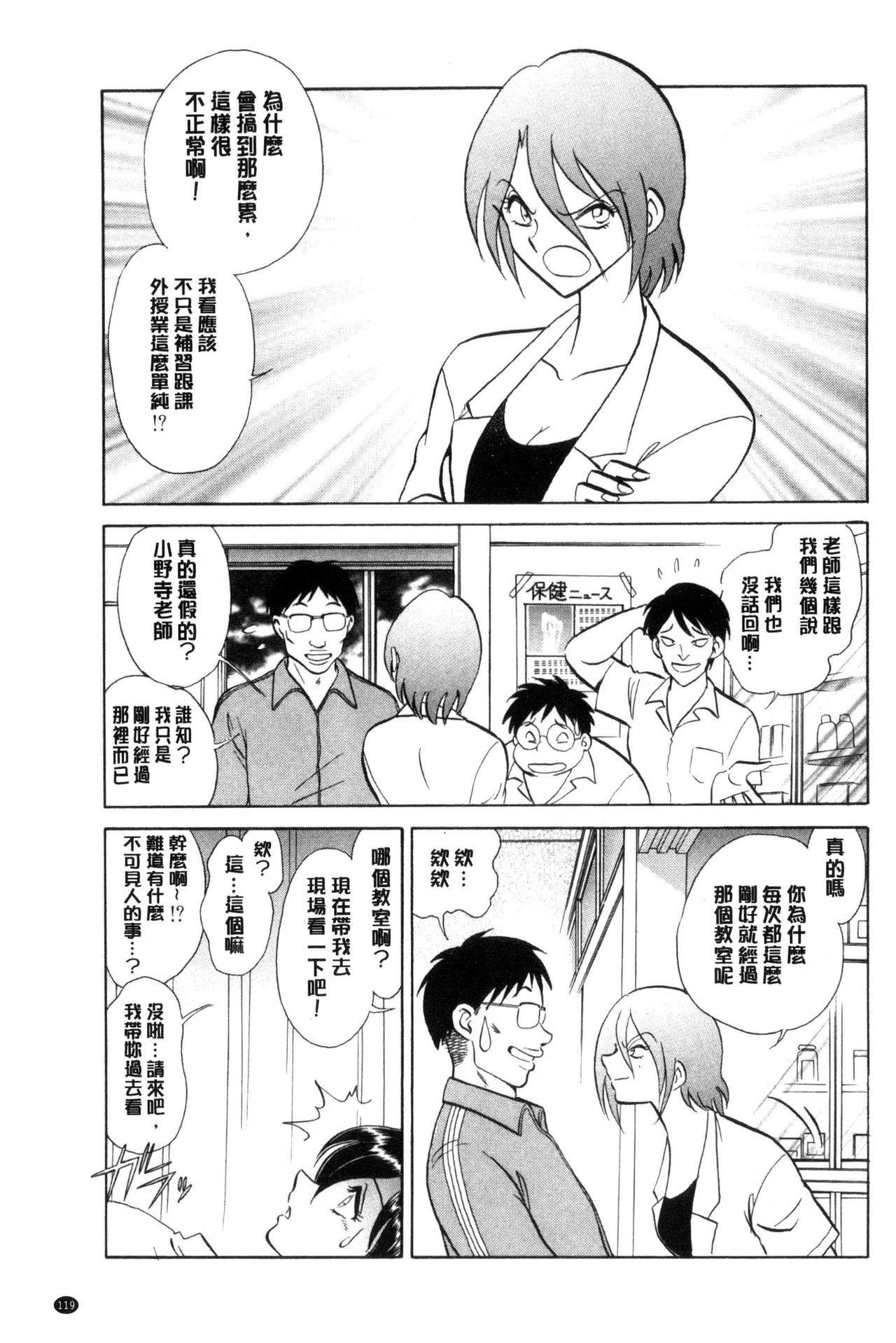 Hazukashii Kagai Jugyou | 害羞的課外授業 119