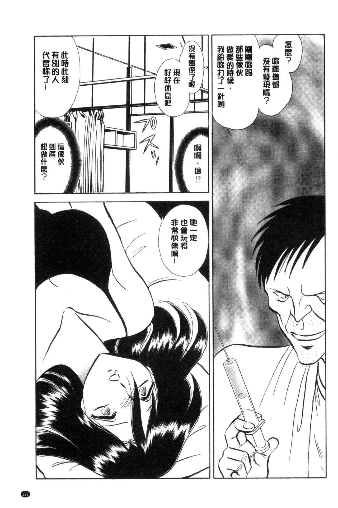 Hazukashii Kagai Jugyou | 害羞的課外授業 121