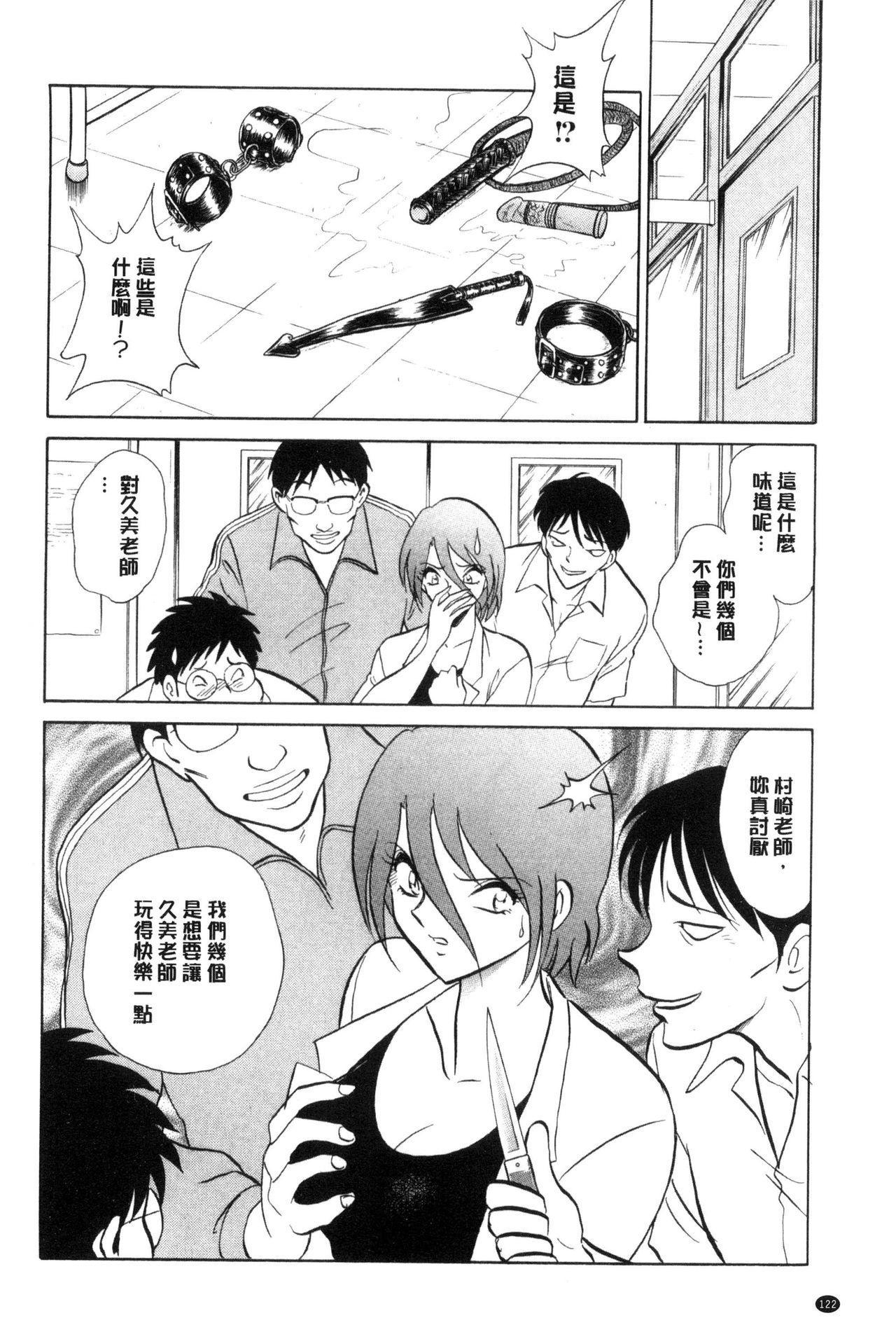 Hazukashii Kagai Jugyou | 害羞的課外授業 122