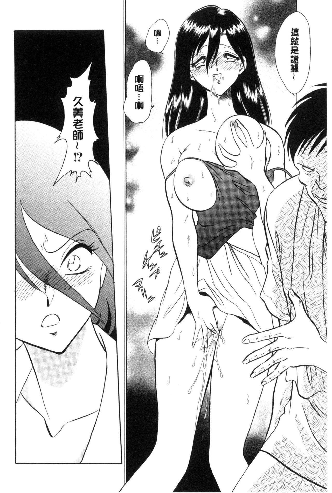 Hazukashii Kagai Jugyou | 害羞的課外授業 126