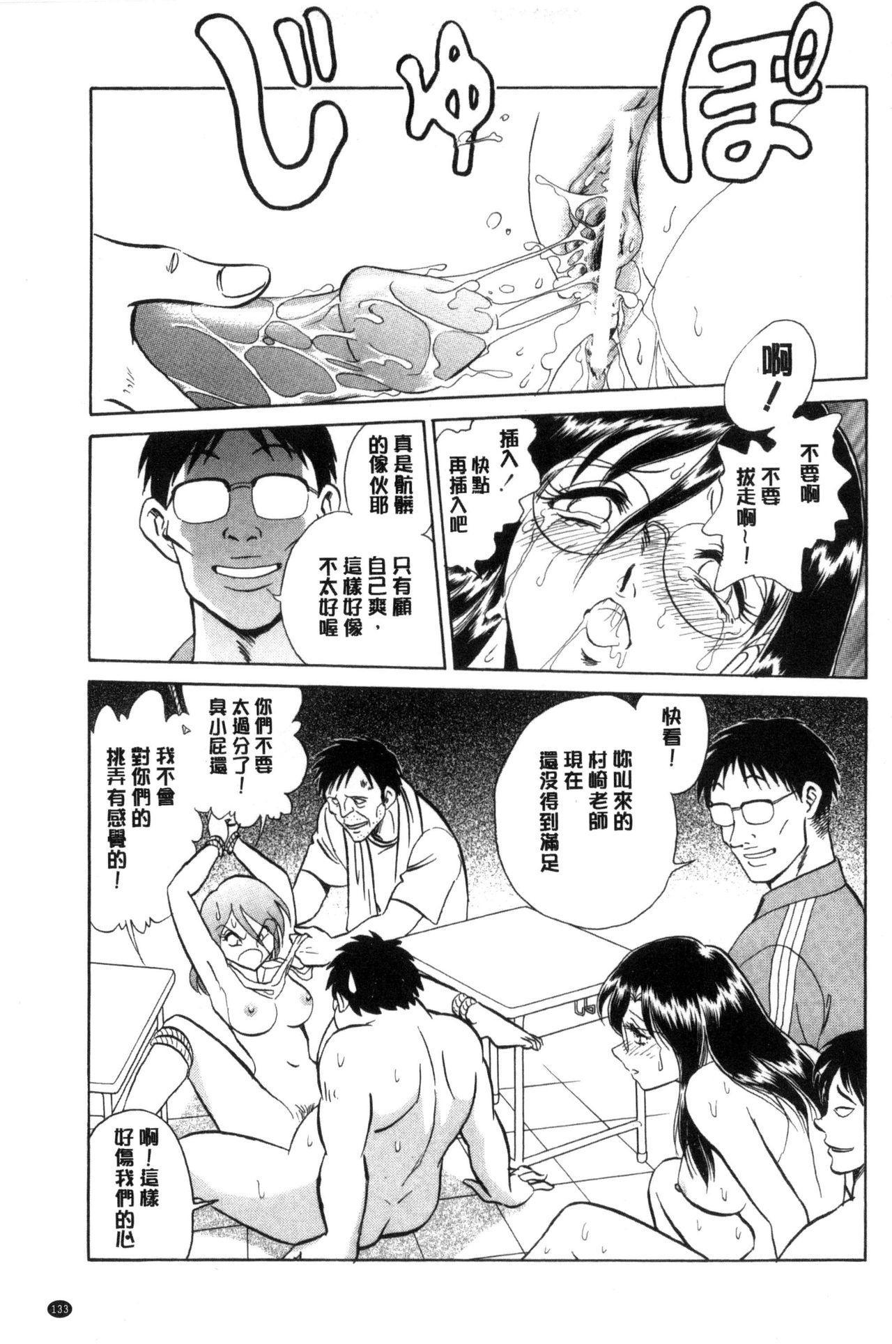 Hazukashii Kagai Jugyou | 害羞的課外授業 133