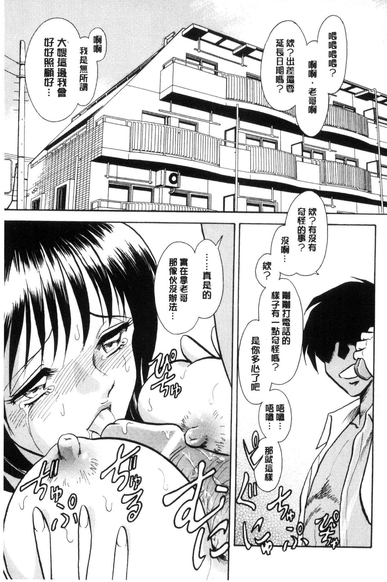 Hazukashii Kagai Jugyou | 害羞的課外授業 139