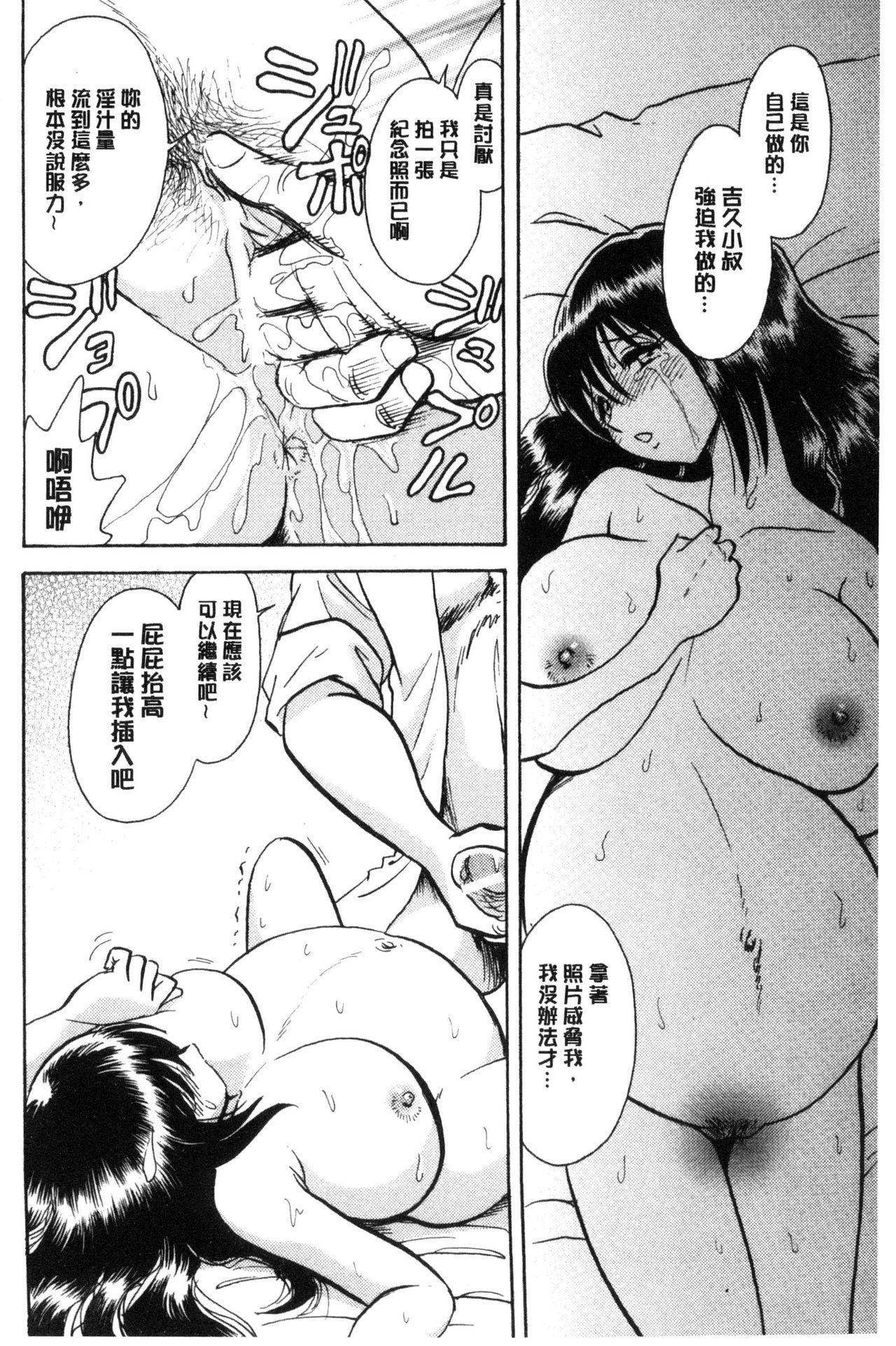 Hazukashii Kagai Jugyou | 害羞的課外授業 148