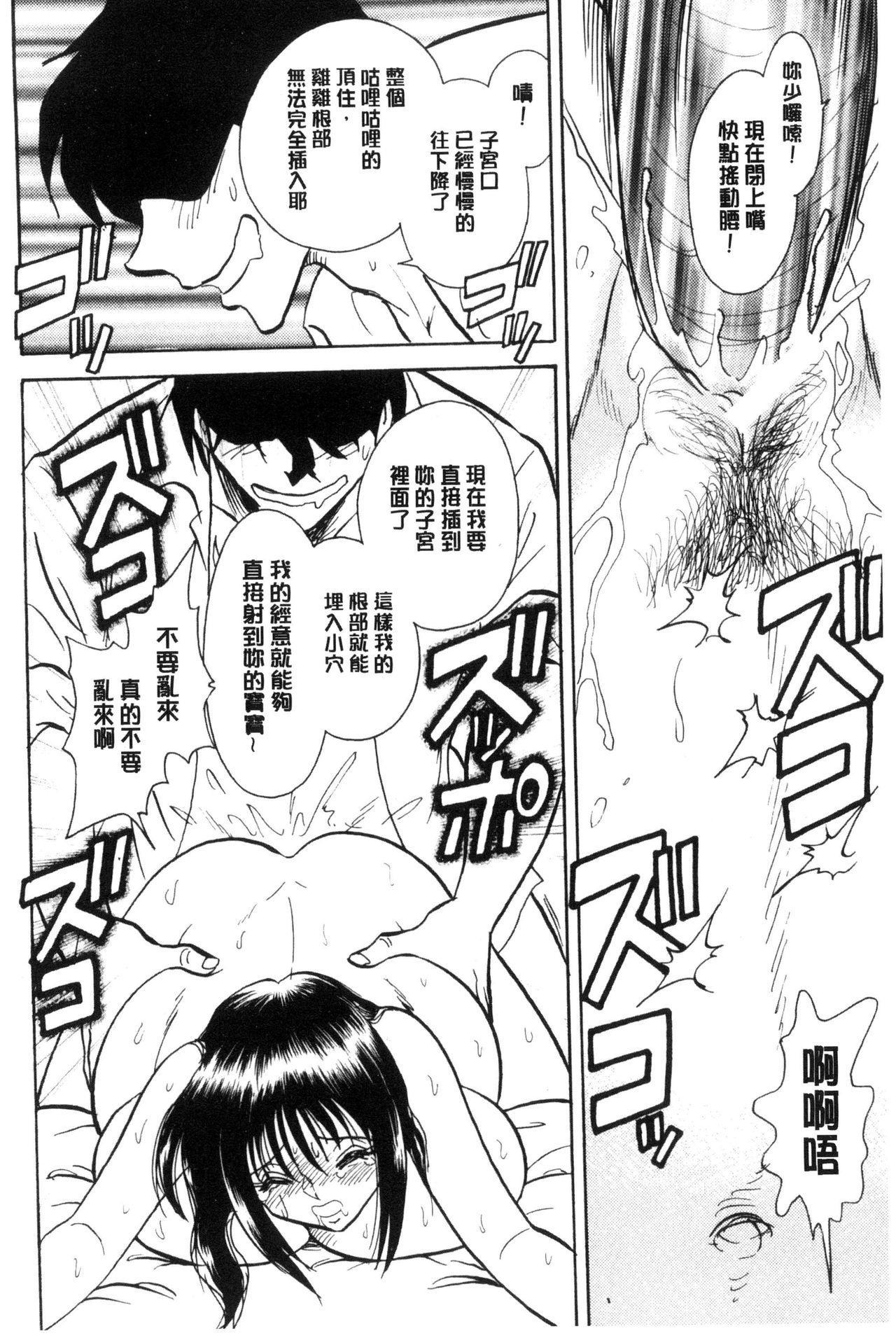 Hazukashii Kagai Jugyou | 害羞的課外授業 150