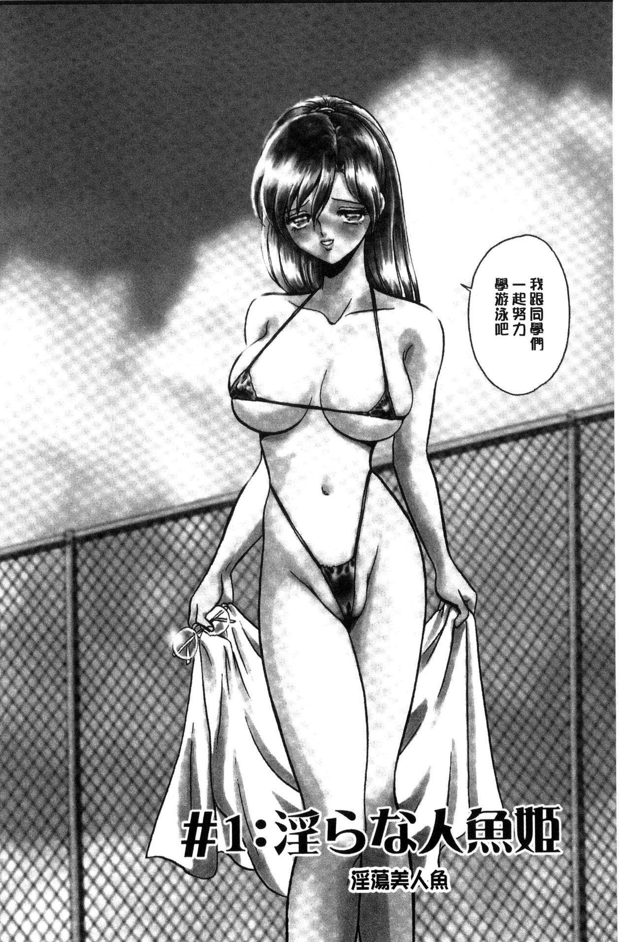 Hazukashii Kagai Jugyou | 害羞的課外授業 22