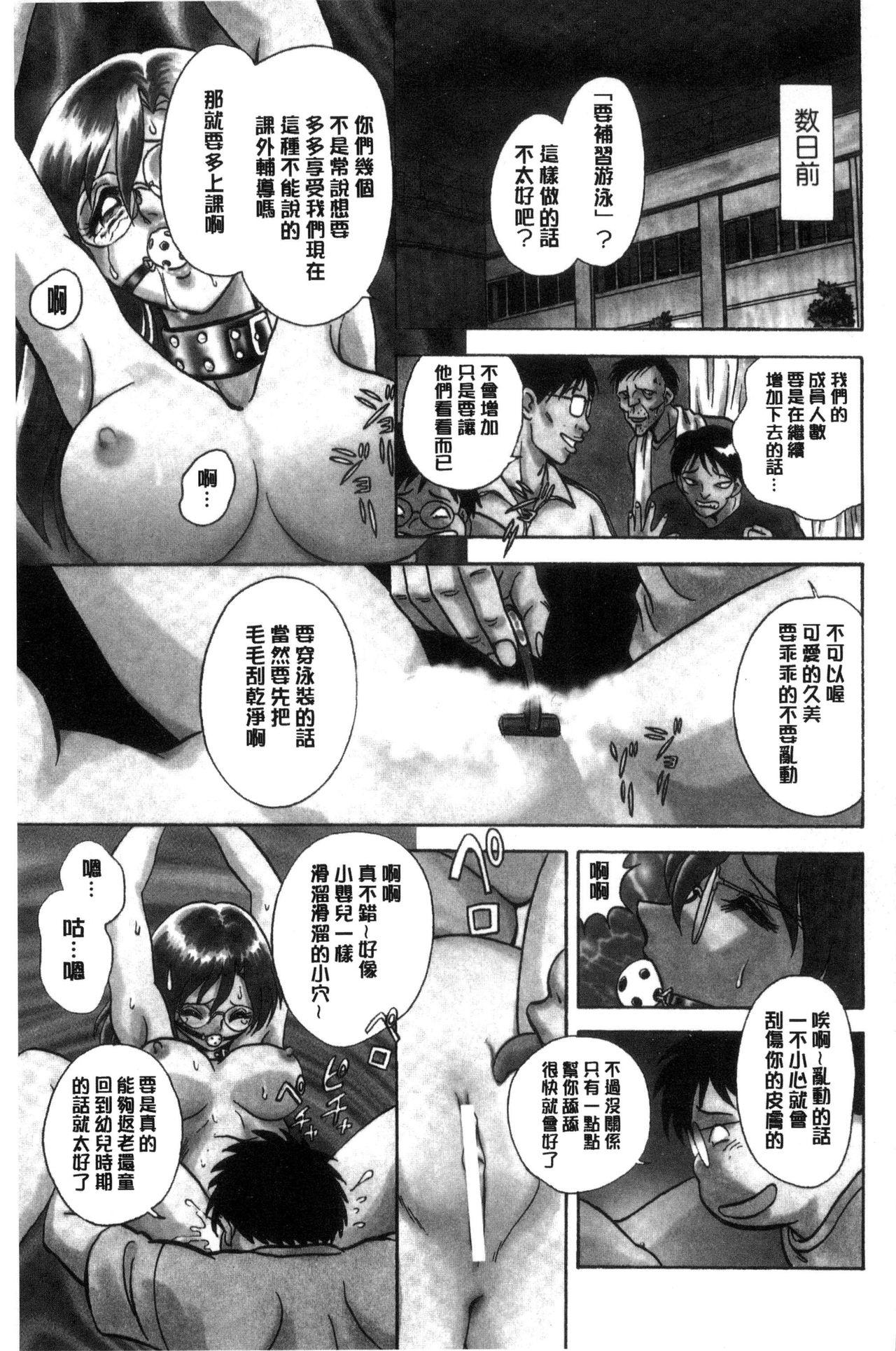 Hazukashii Kagai Jugyou | 害羞的課外授業 23