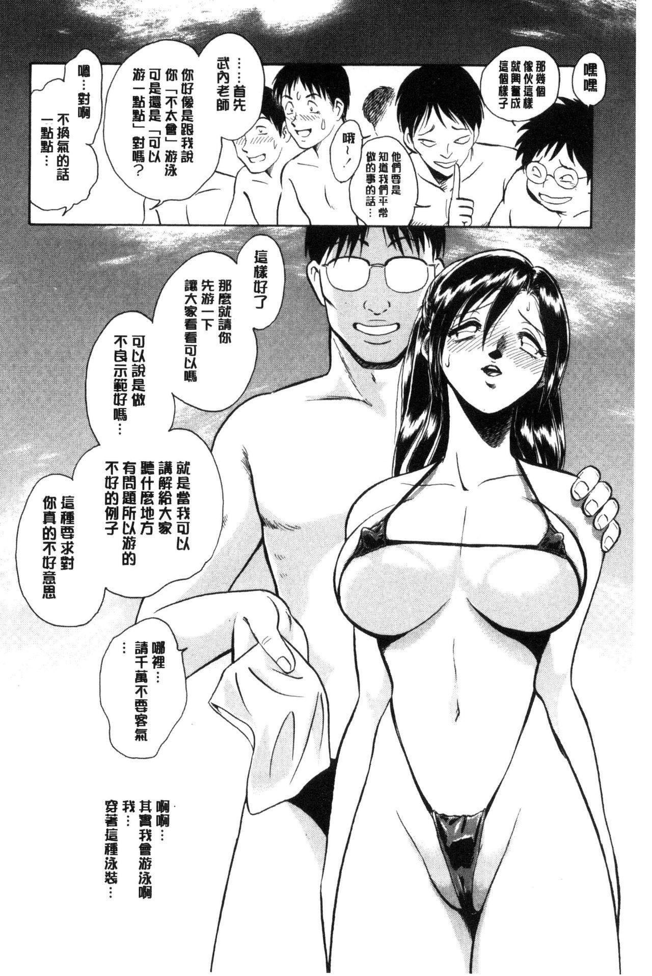 Hazukashii Kagai Jugyou | 害羞的課外授業 28