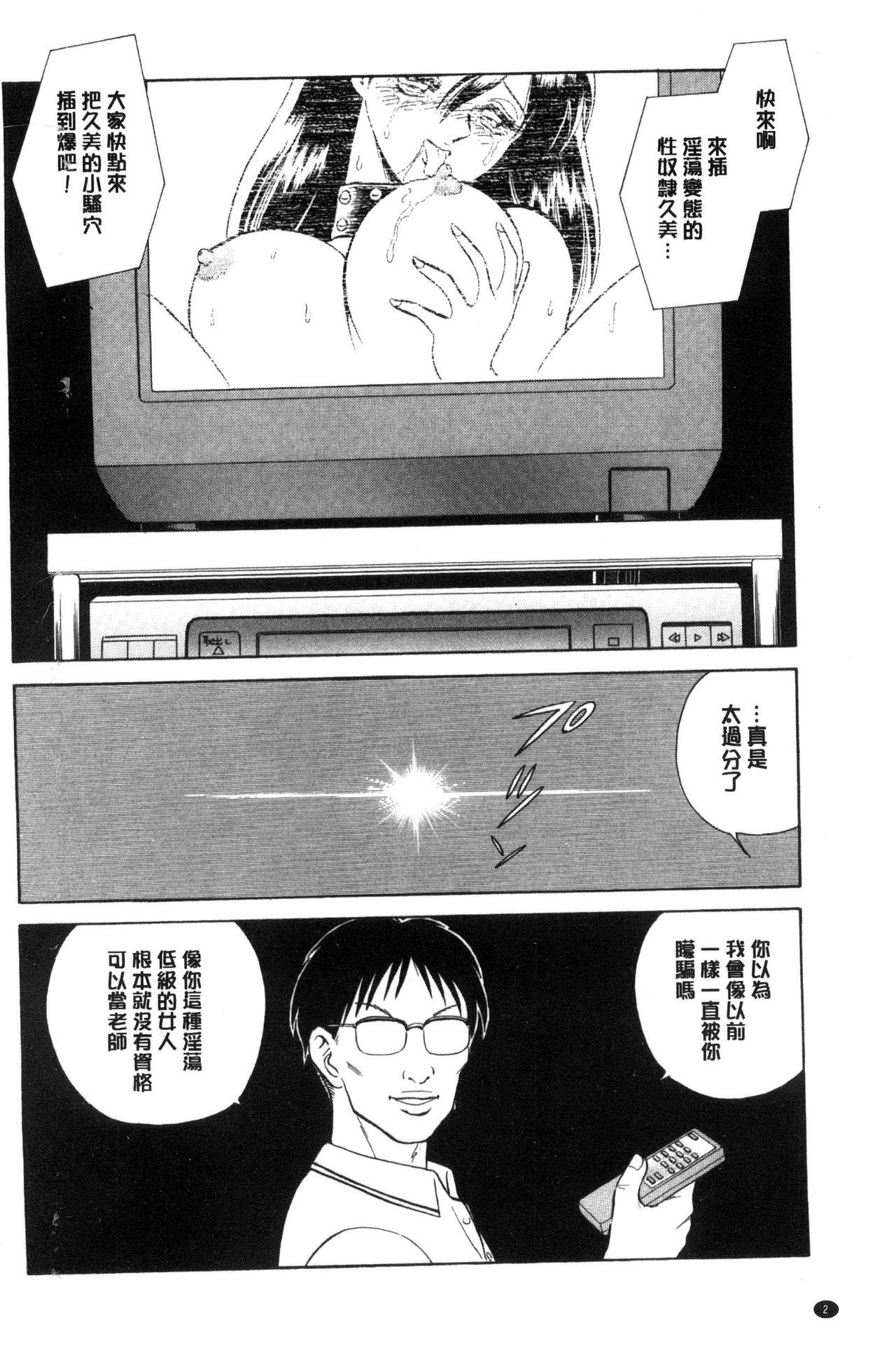 Hazukashii Kagai Jugyou | 害羞的課外授業 2
