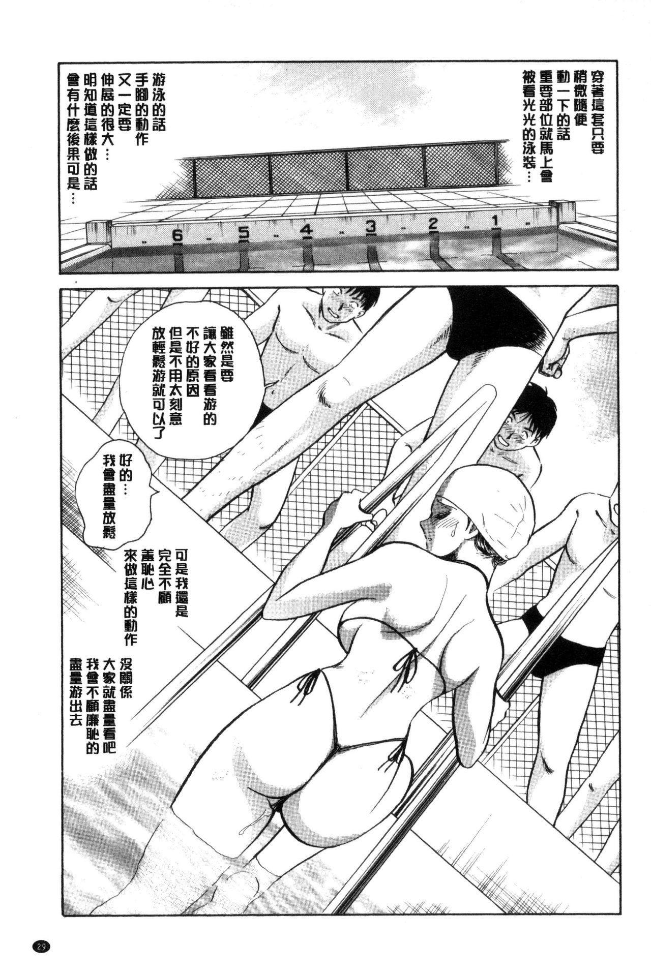 Hazukashii Kagai Jugyou | 害羞的課外授業 29