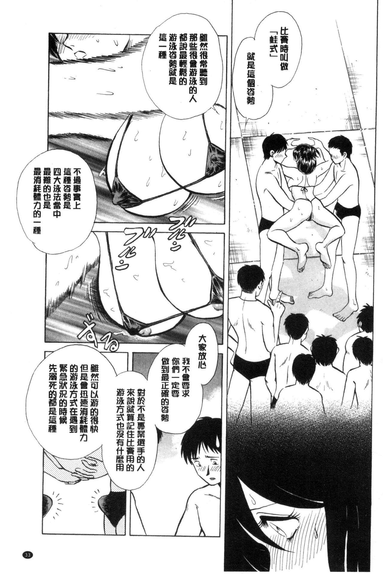 Hazukashii Kagai Jugyou | 害羞的課外授業 33