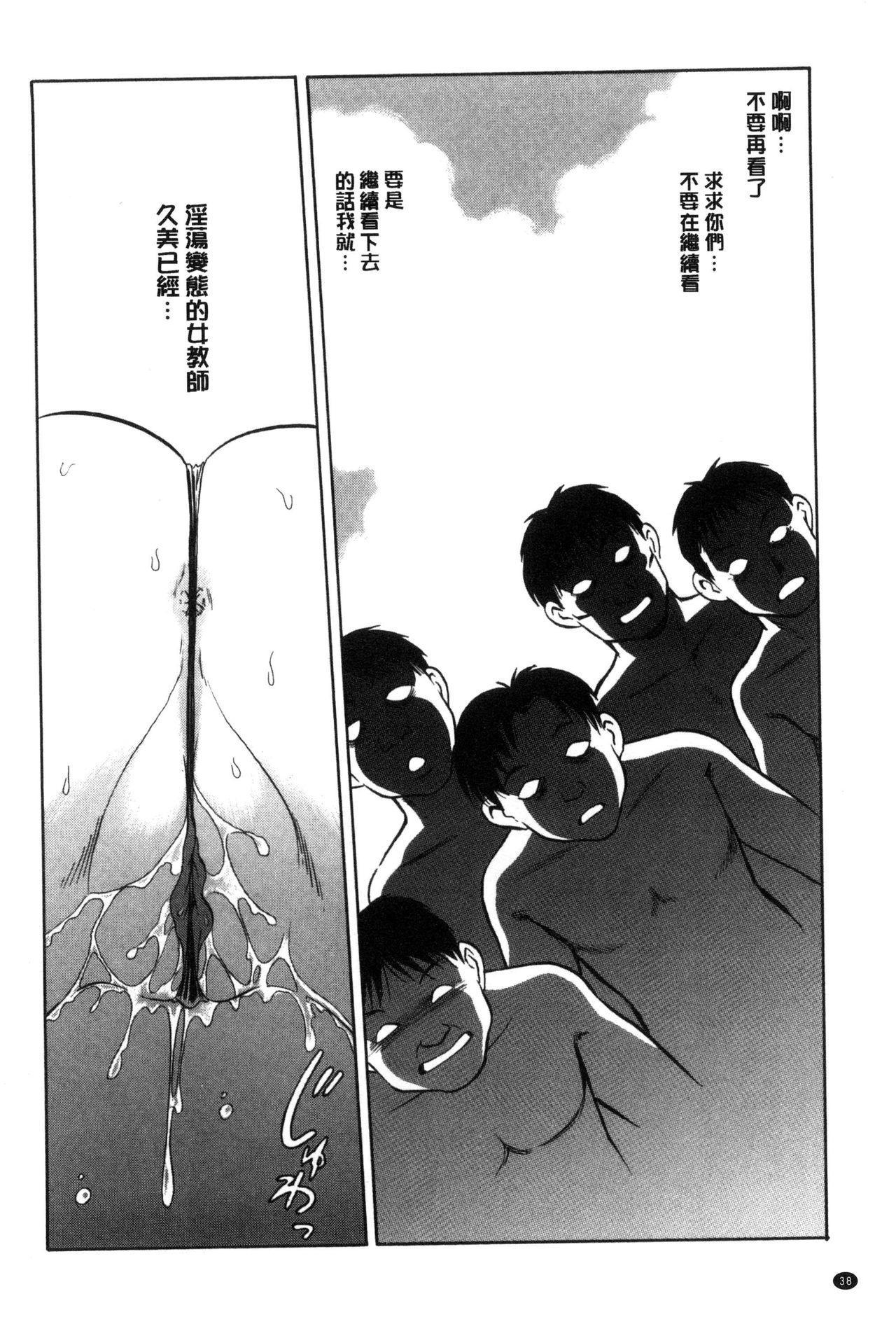 Hazukashii Kagai Jugyou | 害羞的課外授業 38
