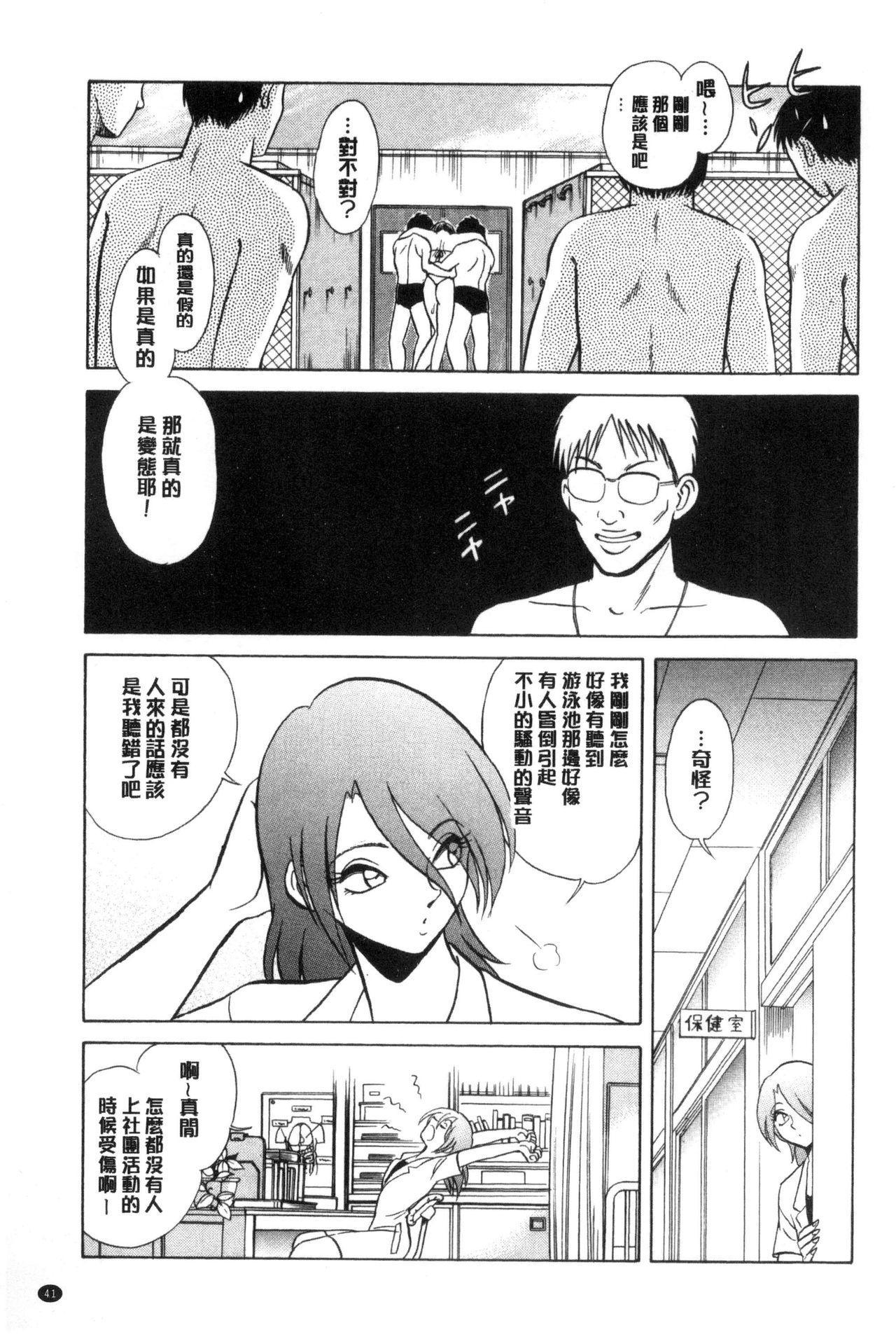 Hazukashii Kagai Jugyou | 害羞的課外授業 41