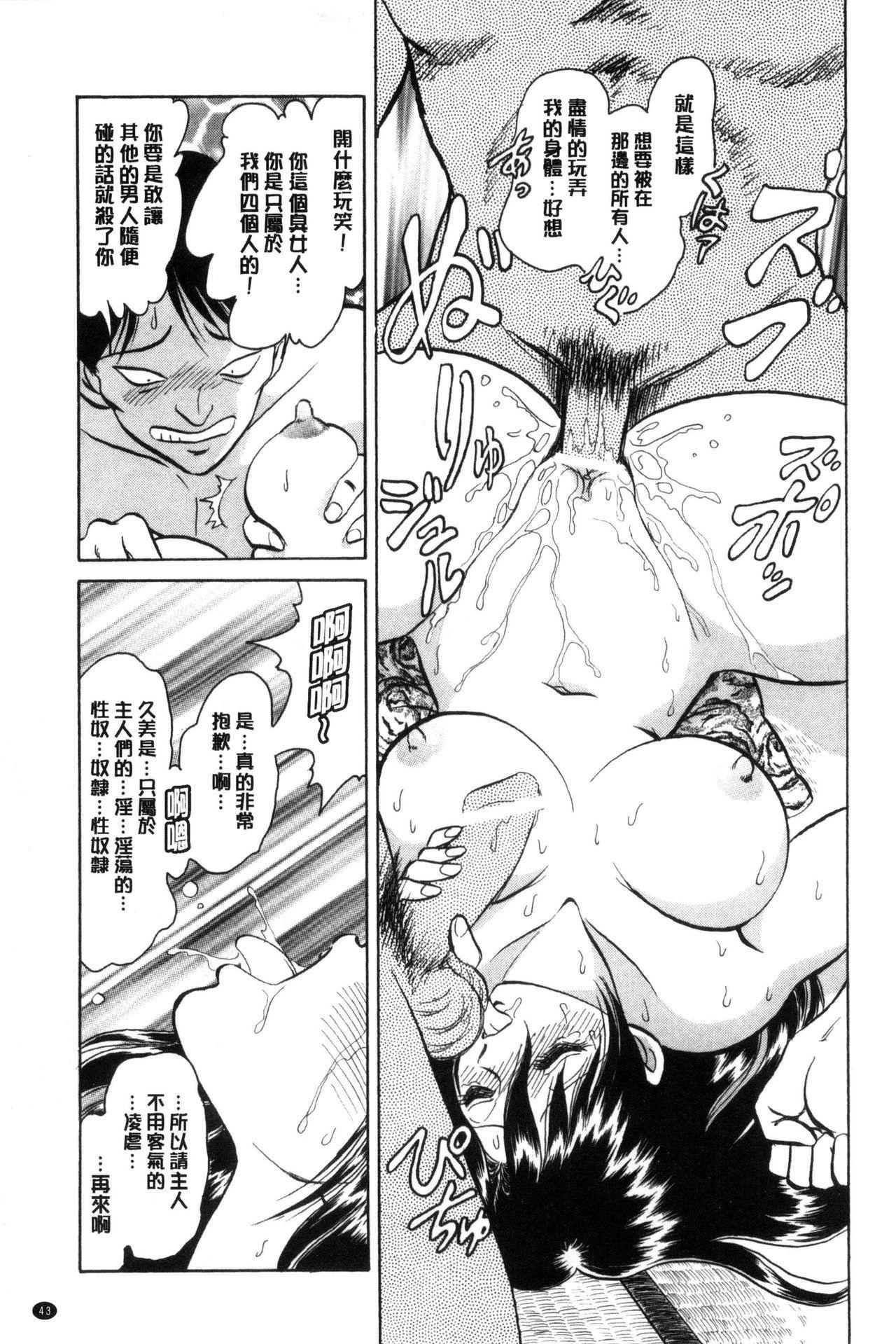 Hazukashii Kagai Jugyou | 害羞的課外授業 43