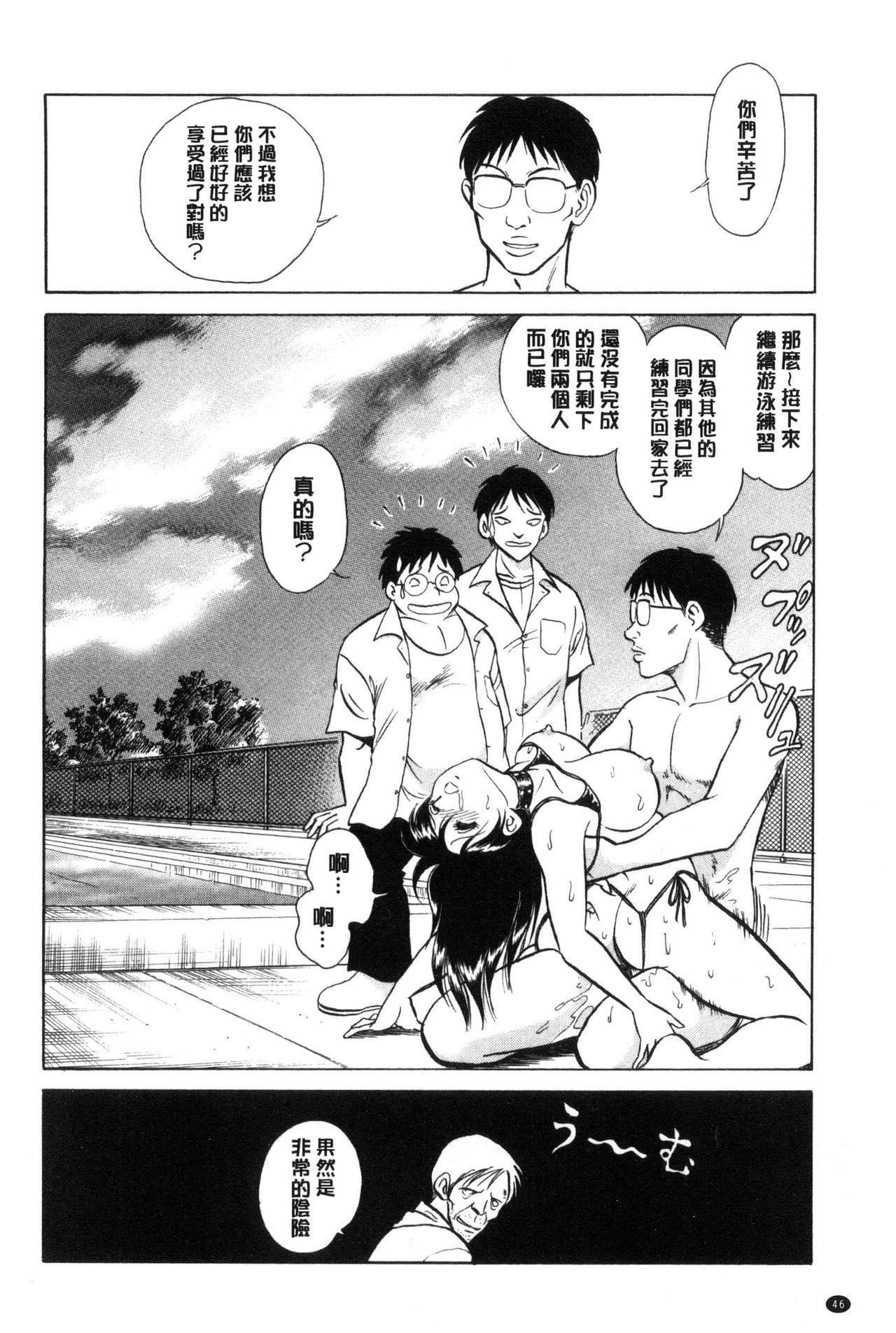 Hazukashii Kagai Jugyou | 害羞的課外授業 46