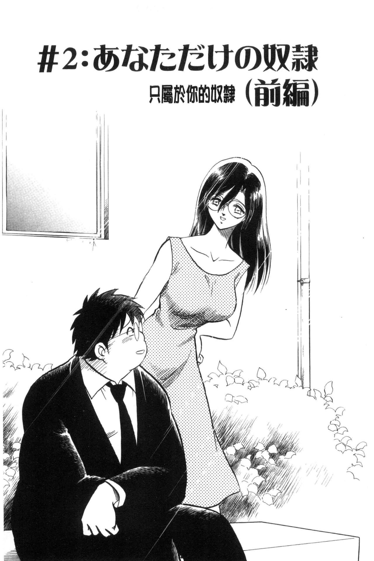 Hazukashii Kagai Jugyou | 害羞的課外授業 47