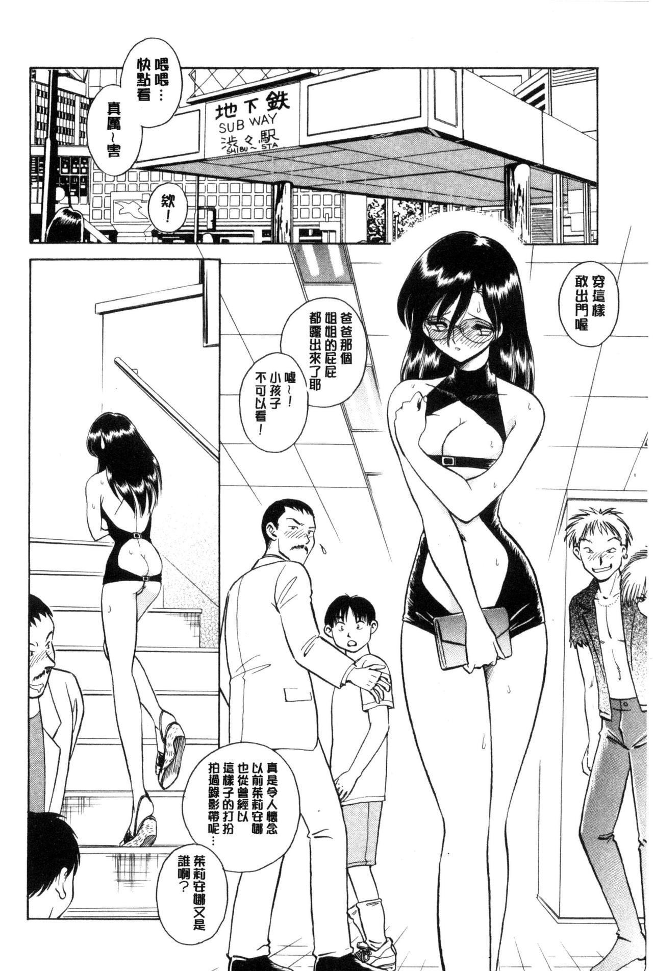 Hazukashii Kagai Jugyou | 害羞的課外授業 48