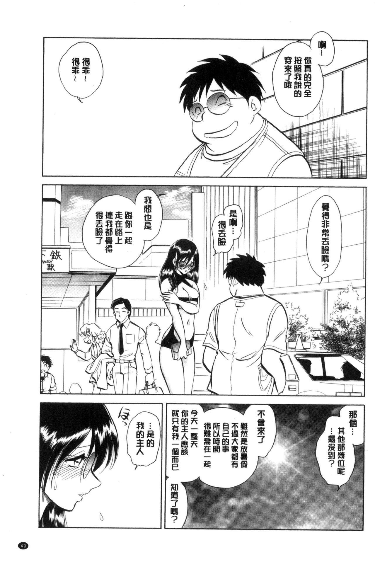 Hazukashii Kagai Jugyou | 害羞的課外授業 49