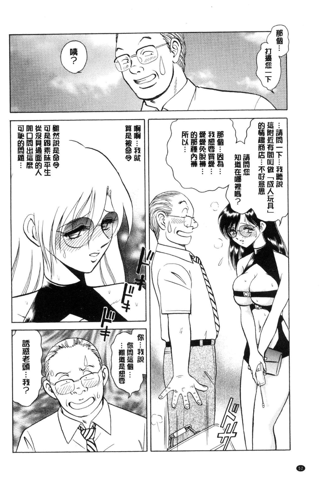 Hazukashii Kagai Jugyou | 害羞的課外授業 52