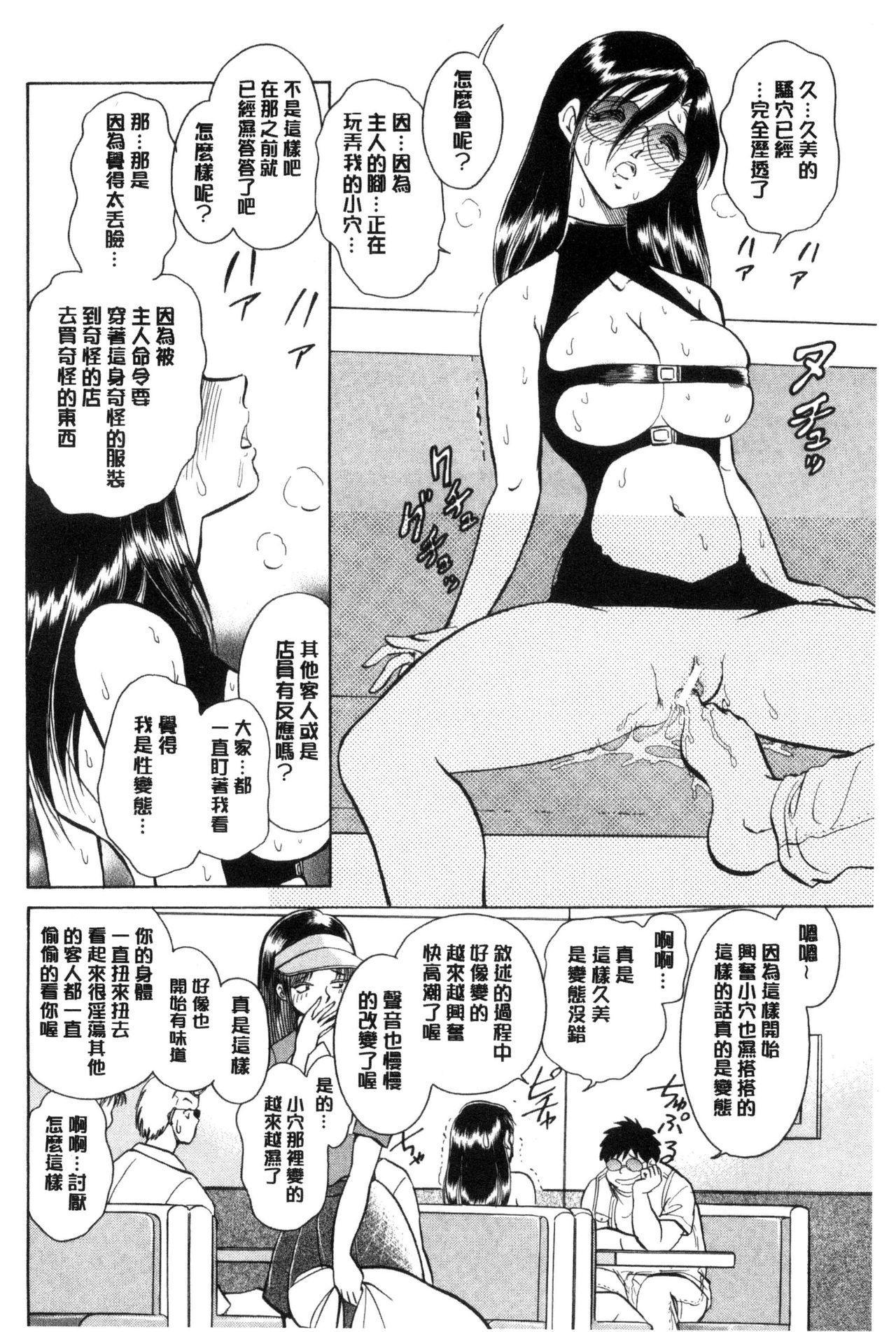 Hazukashii Kagai Jugyou | 害羞的課外授業 56
