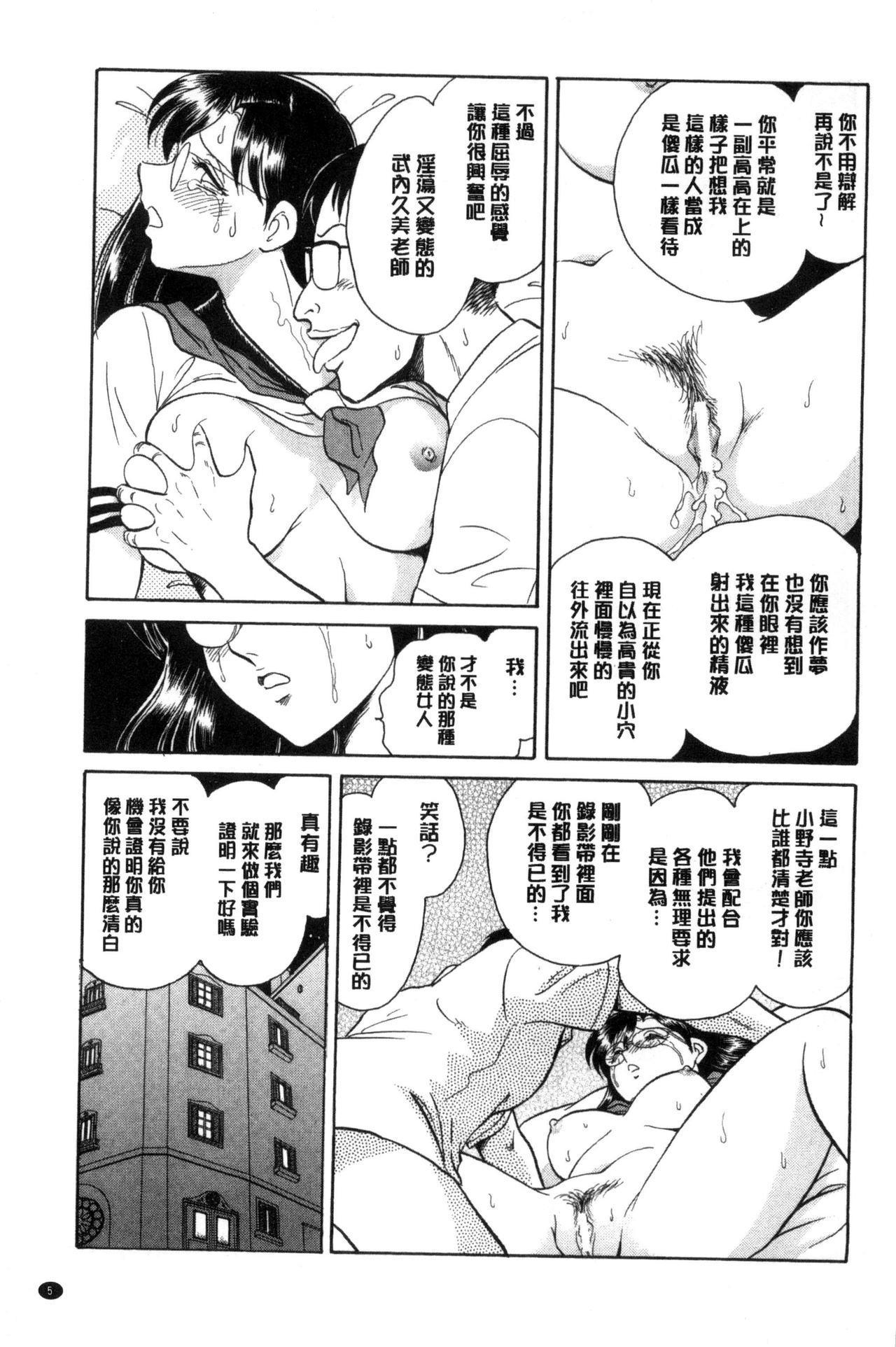 Hazukashii Kagai Jugyou | 害羞的課外授業 5
