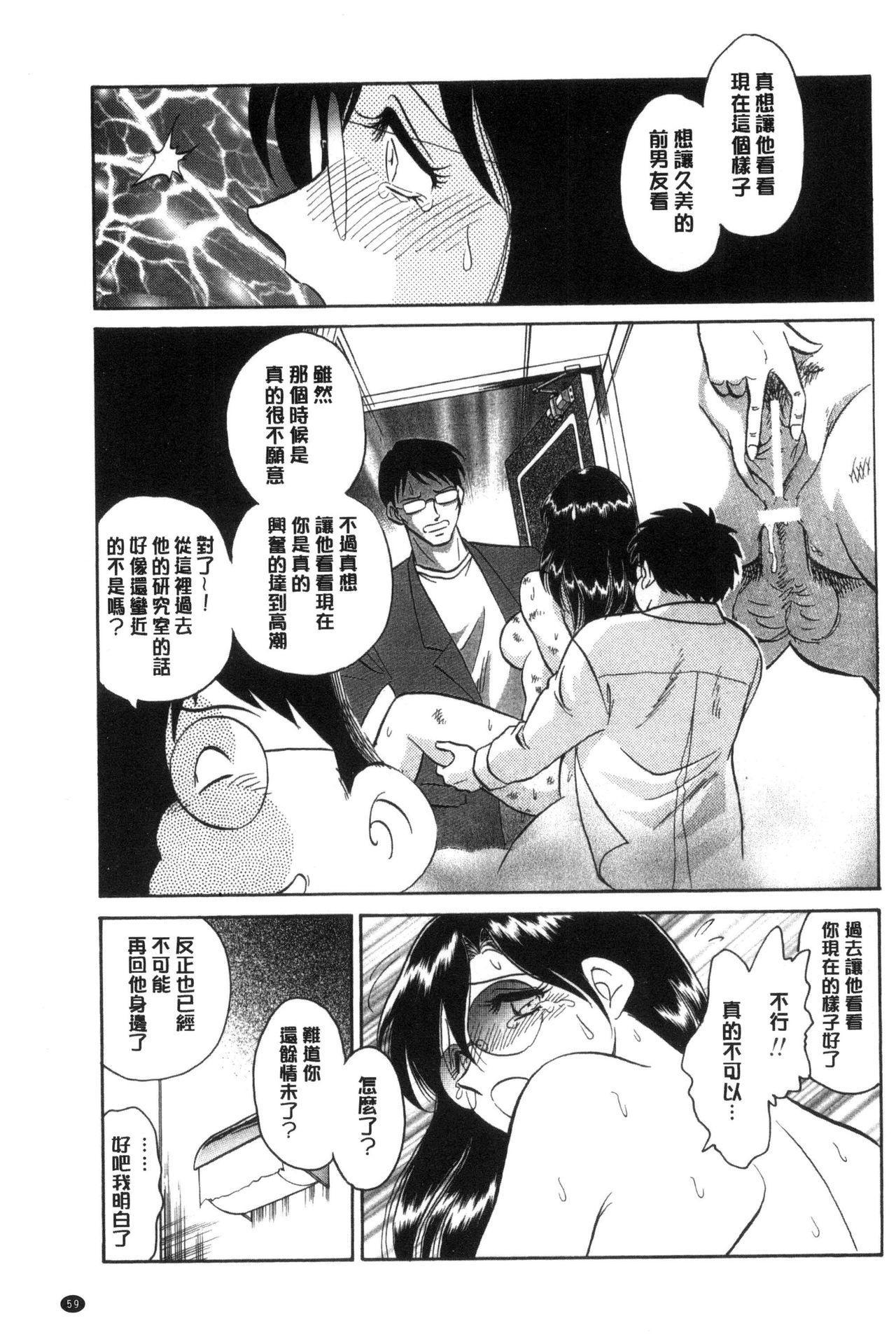 Hazukashii Kagai Jugyou | 害羞的課外授業 59
