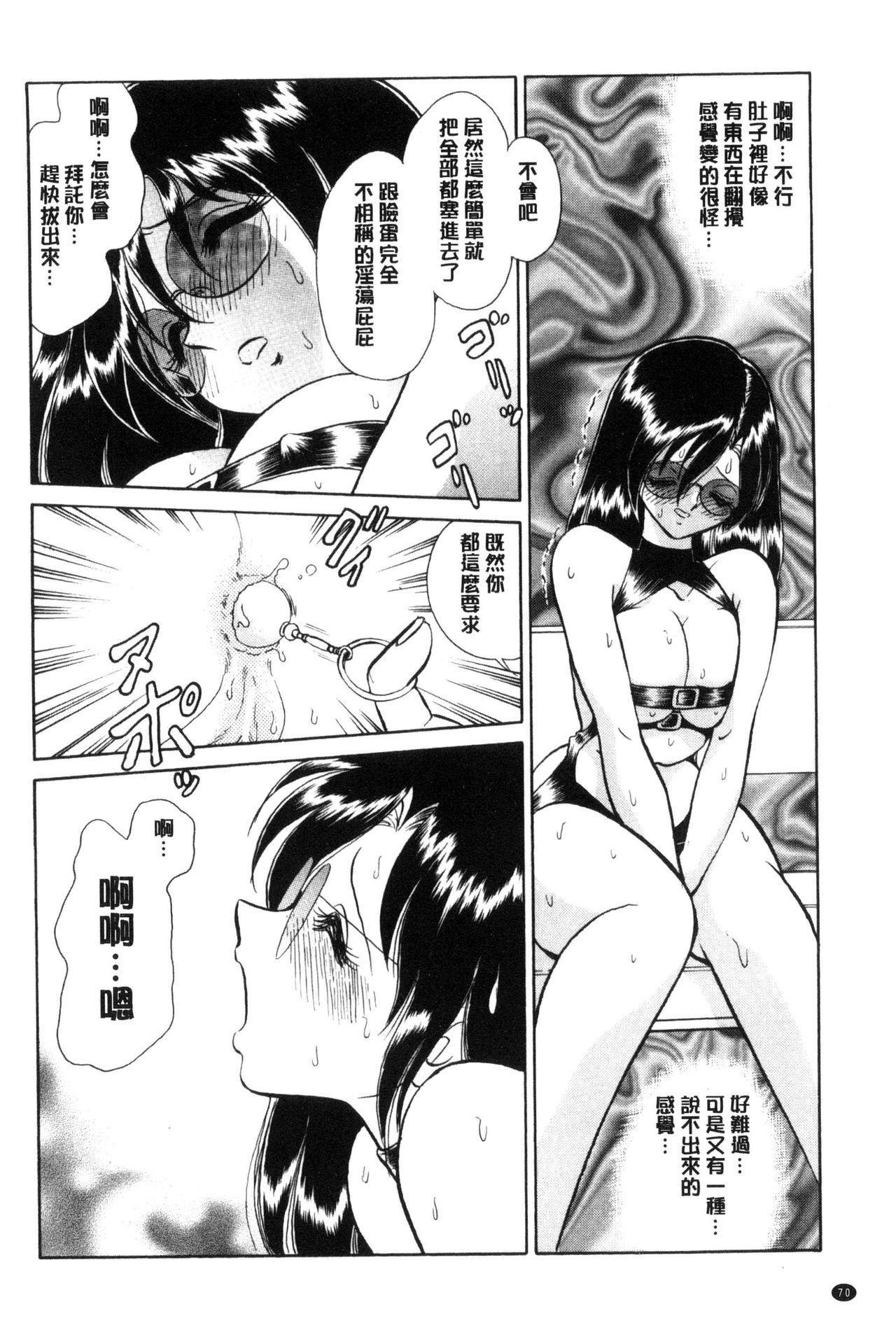 Hazukashii Kagai Jugyou | 害羞的課外授業 70