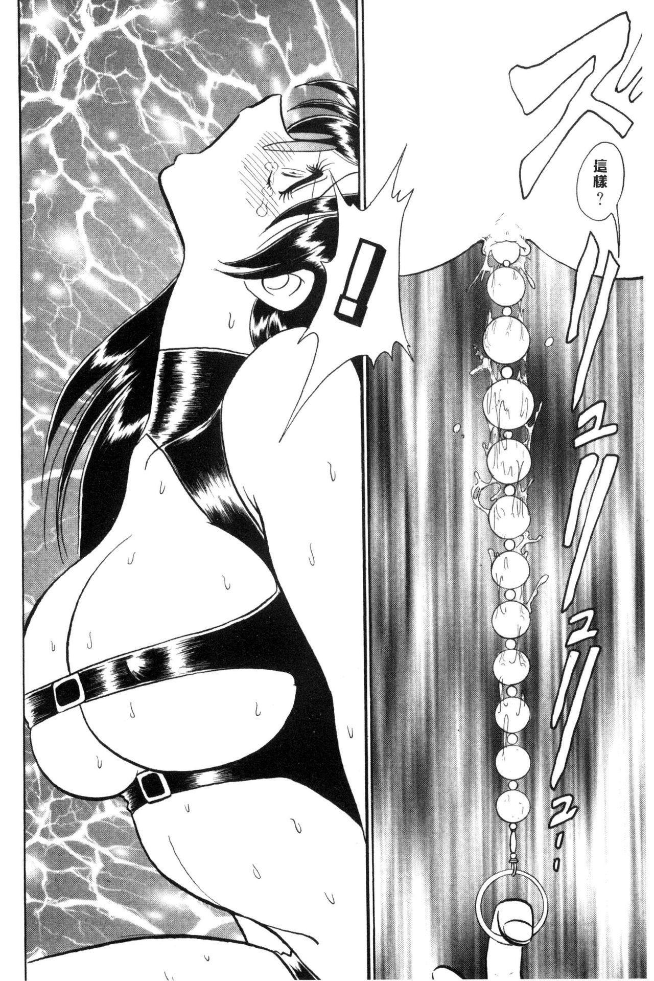 Hazukashii Kagai Jugyou | 害羞的課外授業 72