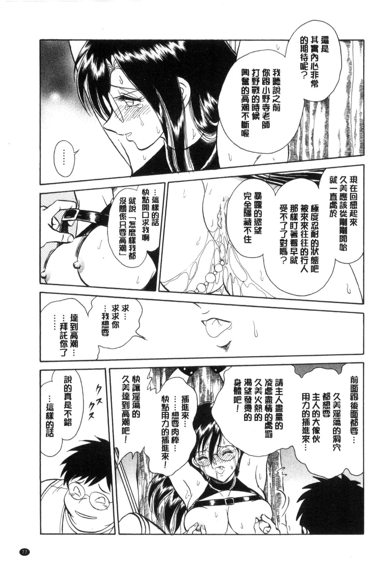Hazukashii Kagai Jugyou | 害羞的課外授業 77