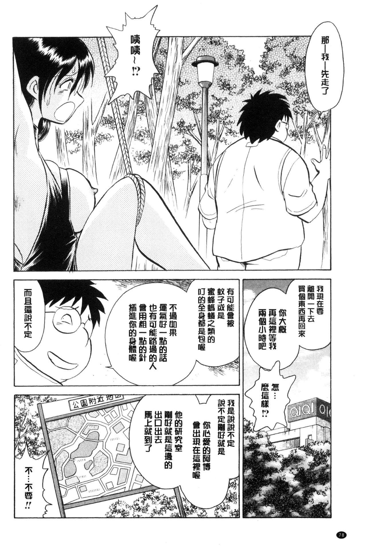 Hazukashii Kagai Jugyou | 害羞的課外授業 78