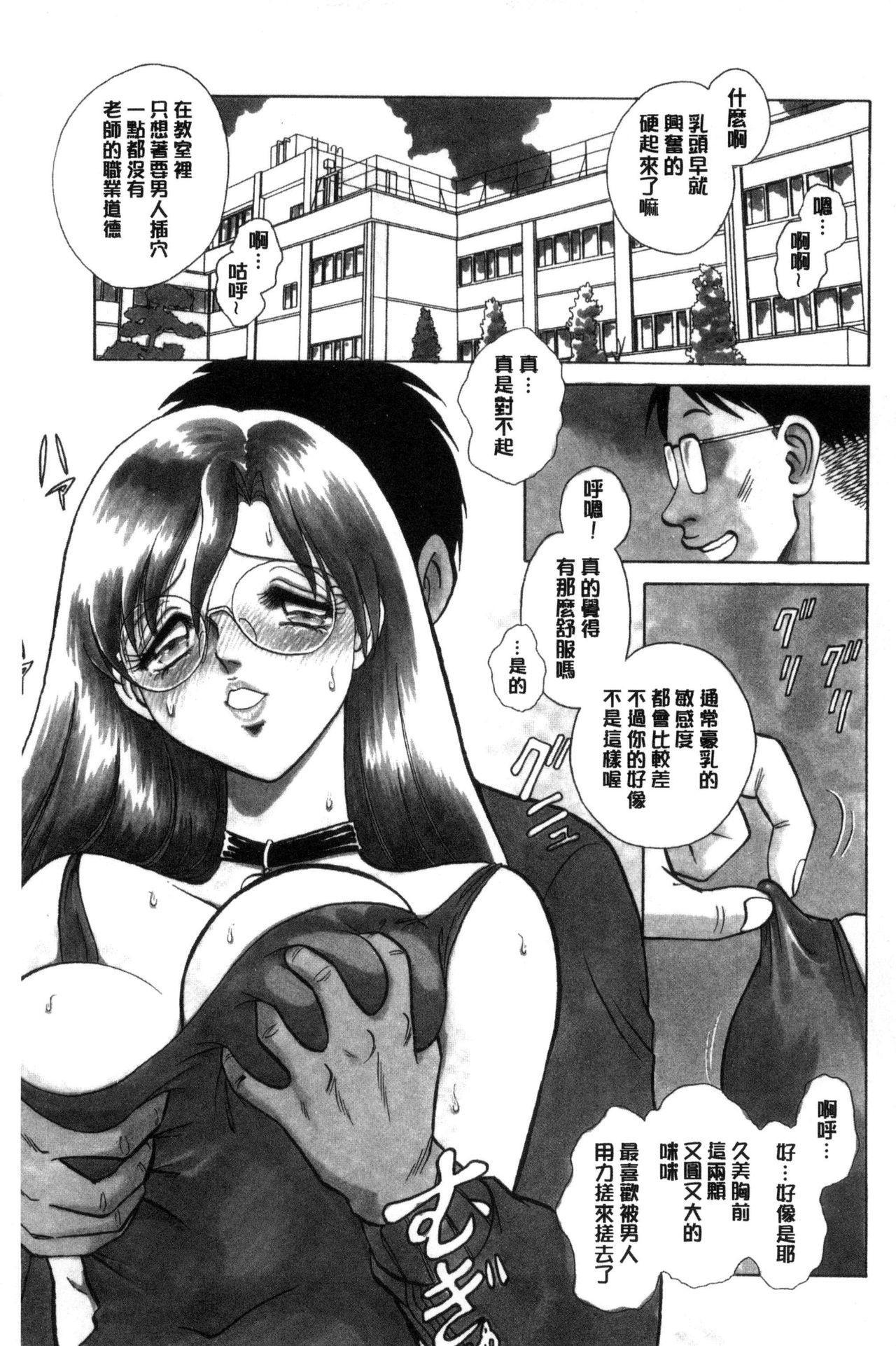 Hazukashii Kagai Jugyou | 害羞的課外授業 85