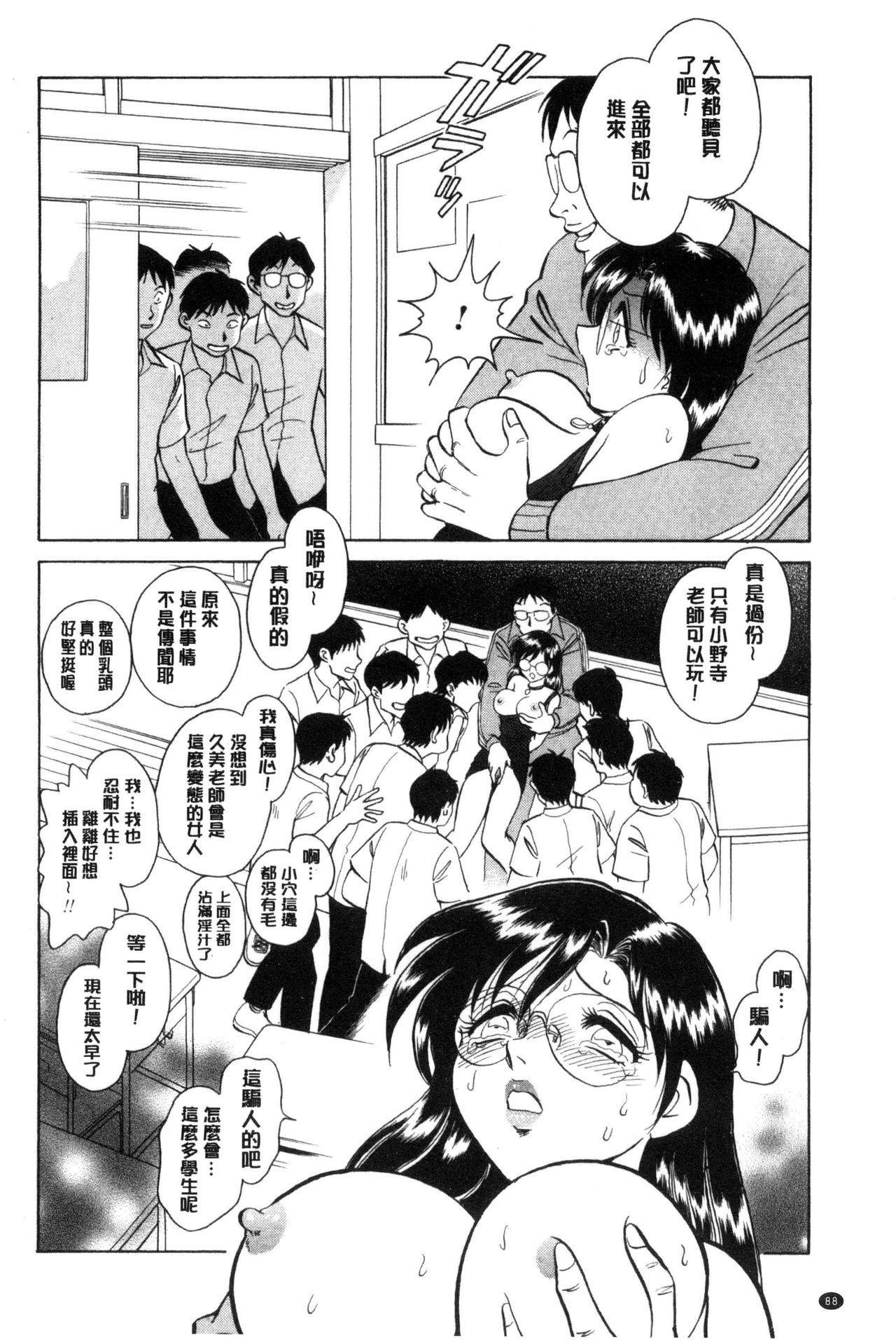 Hazukashii Kagai Jugyou | 害羞的課外授業 88