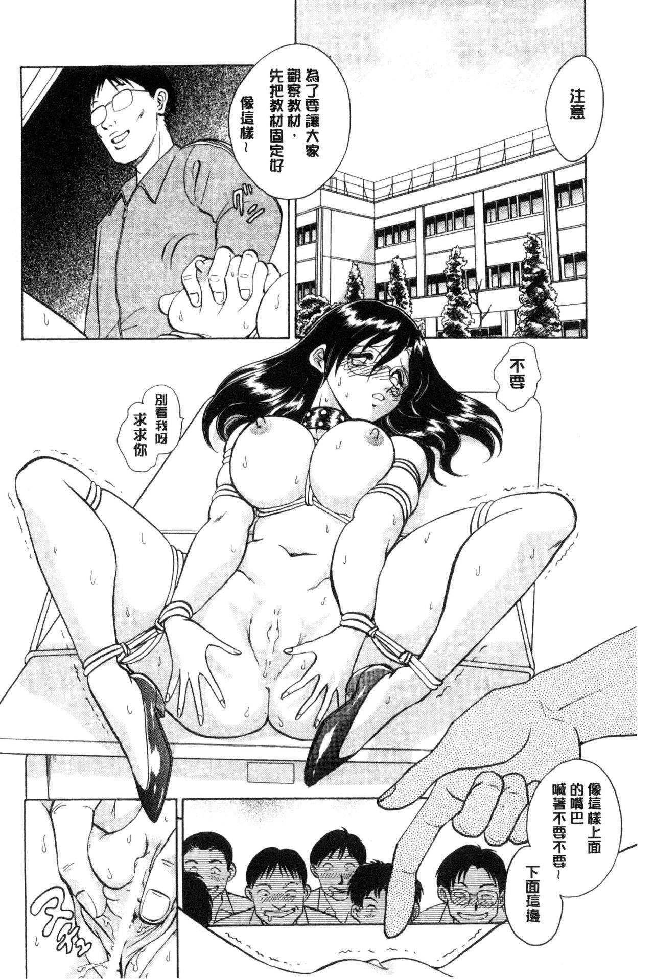 Hazukashii Kagai Jugyou | 害羞的課外授業 90