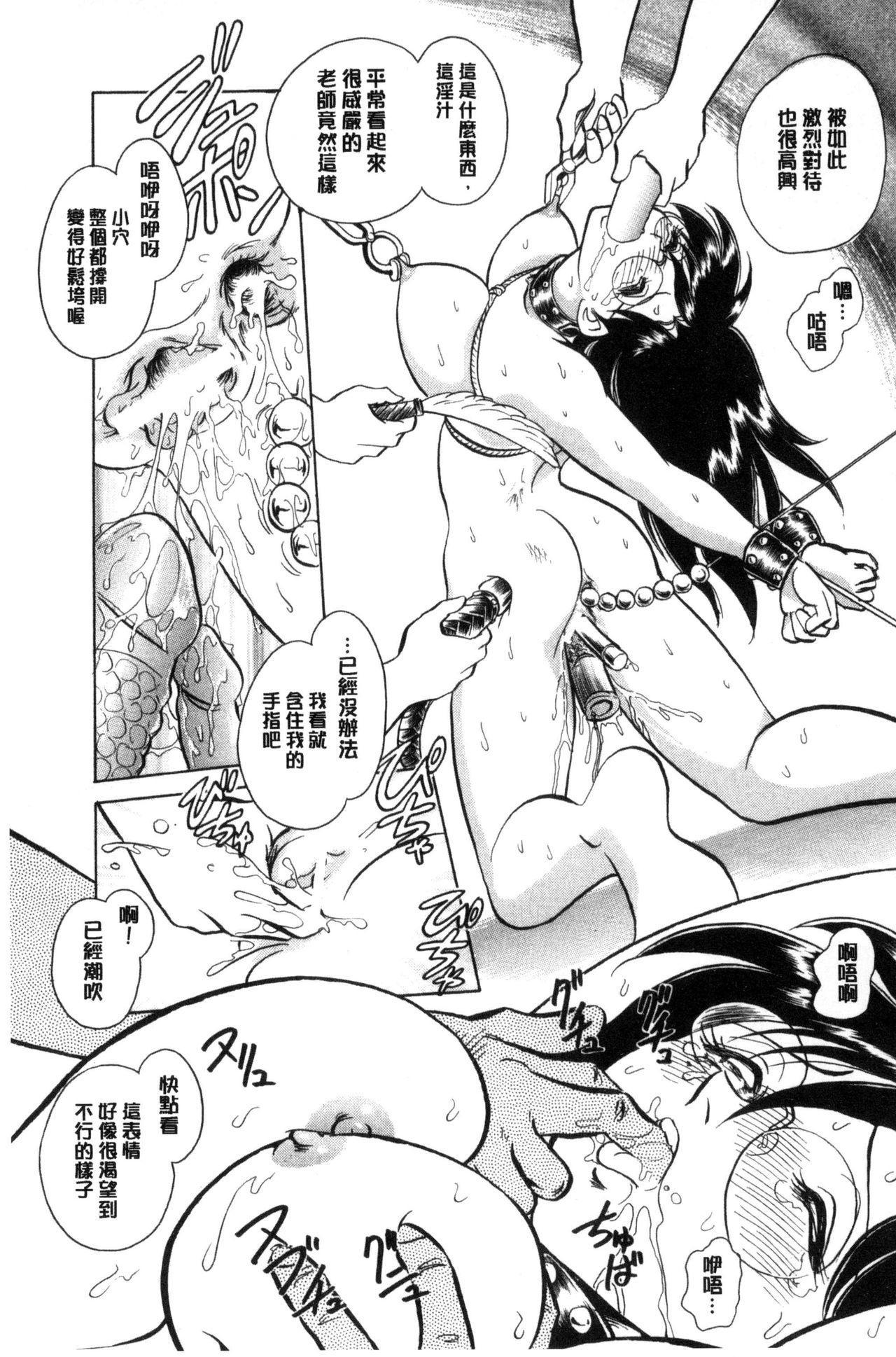 Hazukashii Kagai Jugyou | 害羞的課外授業 93