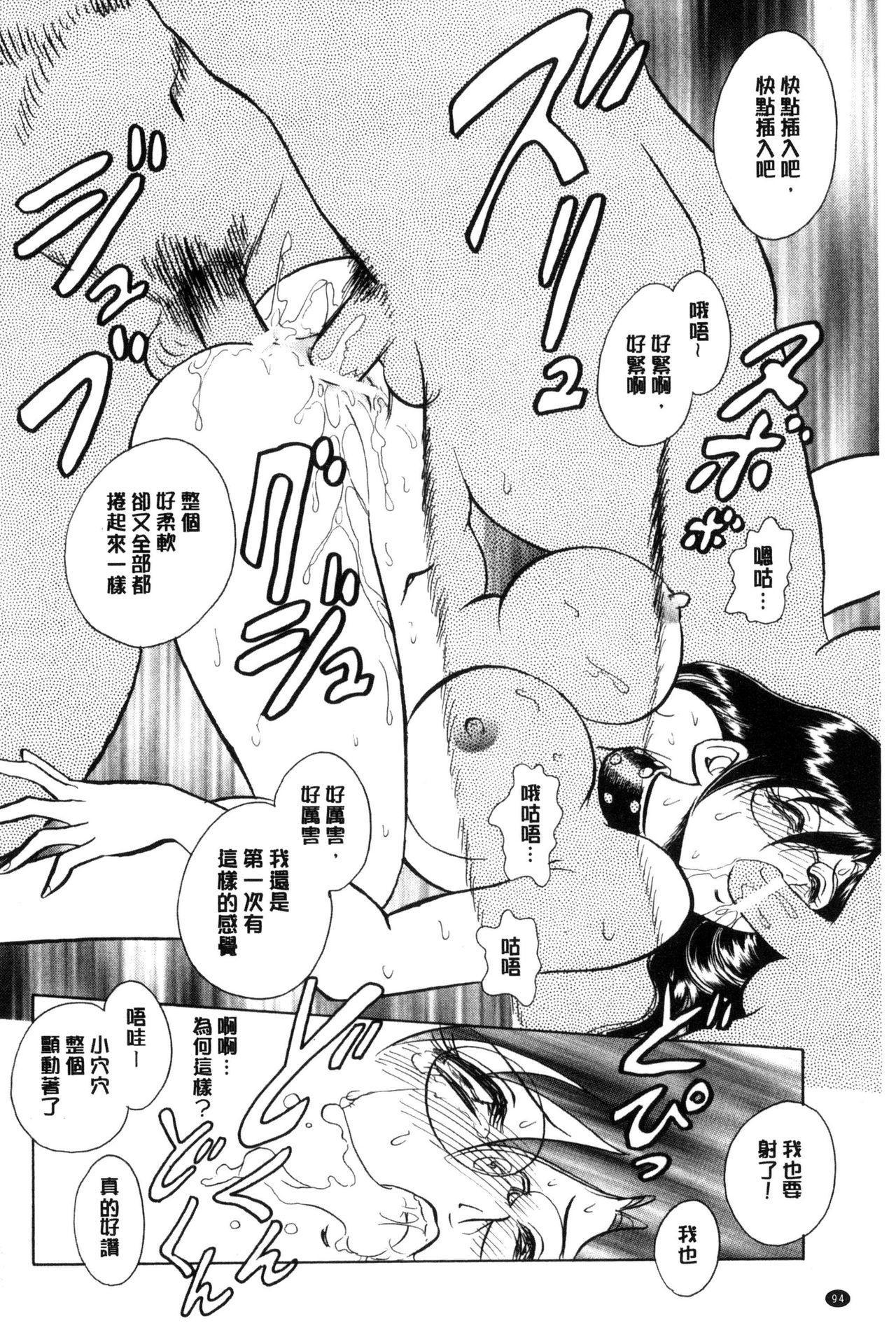 Hazukashii Kagai Jugyou | 害羞的課外授業 94