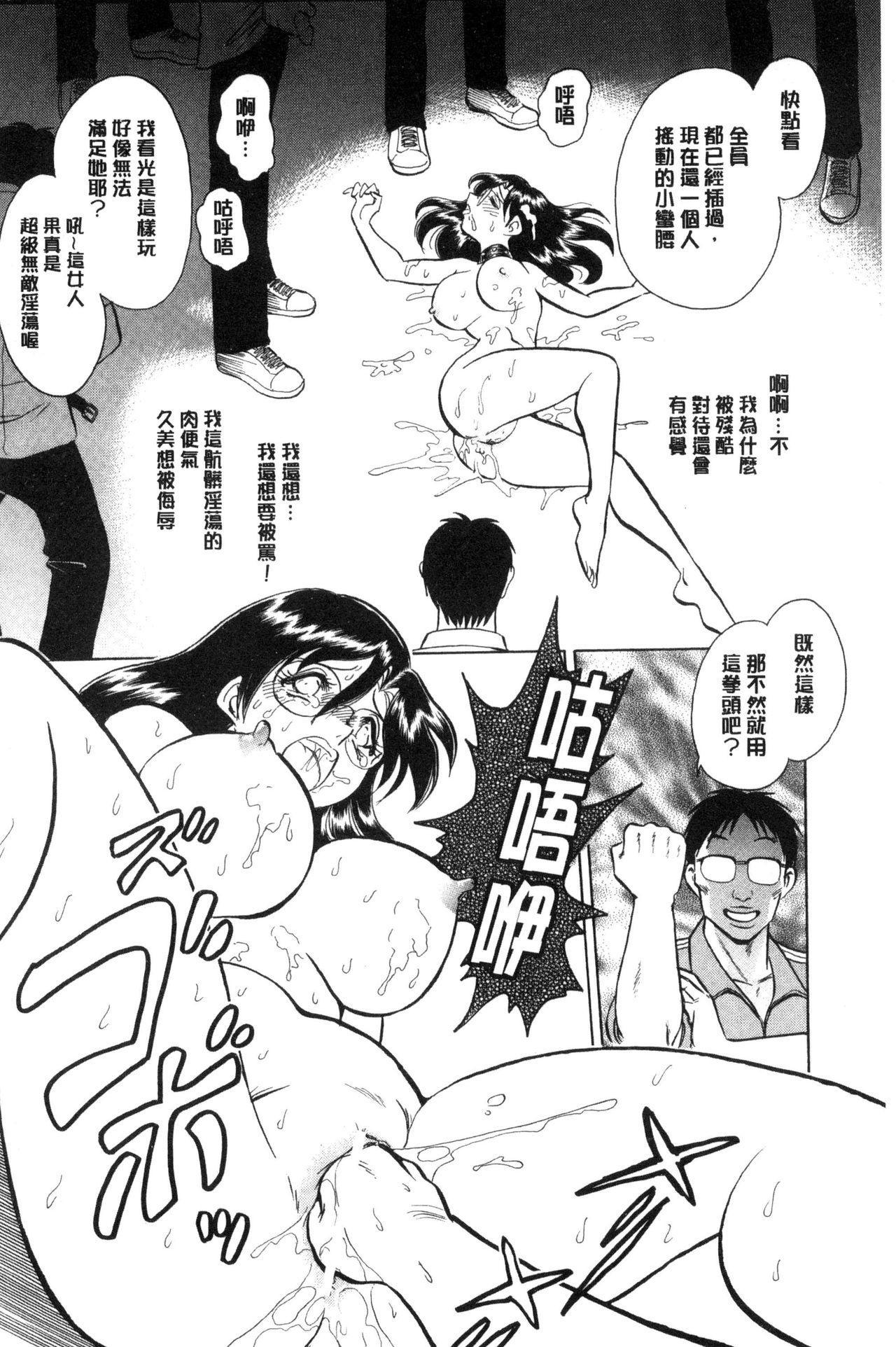 Hazukashii Kagai Jugyou | 害羞的課外授業 96