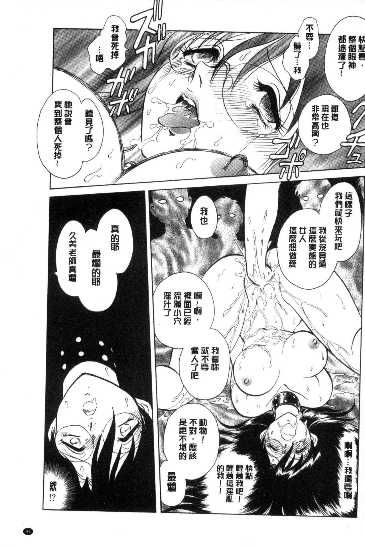Hazukashii Kagai Jugyou | 害羞的課外授業 97
