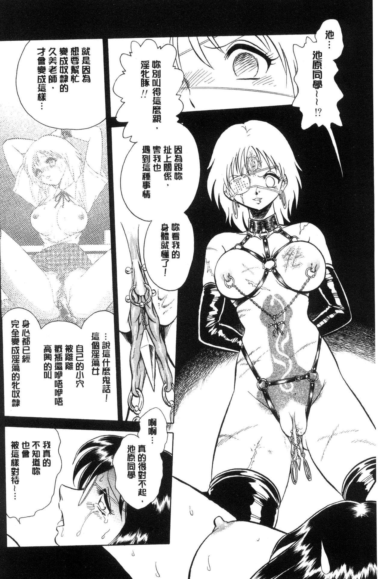 Hazukashii Kagai Jugyou | 害羞的課外授業 98