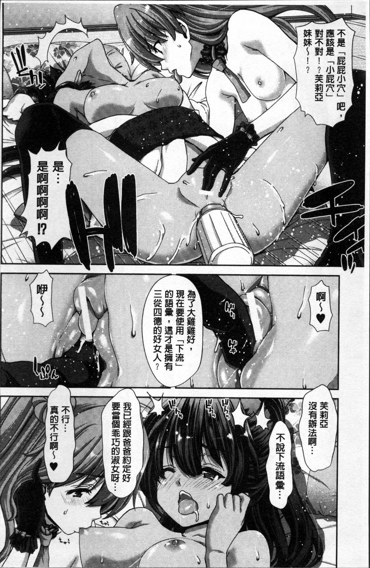 Imouto dakedo Oniichan, H Shiyo! H Shiyo! H Shiyou yo! 114