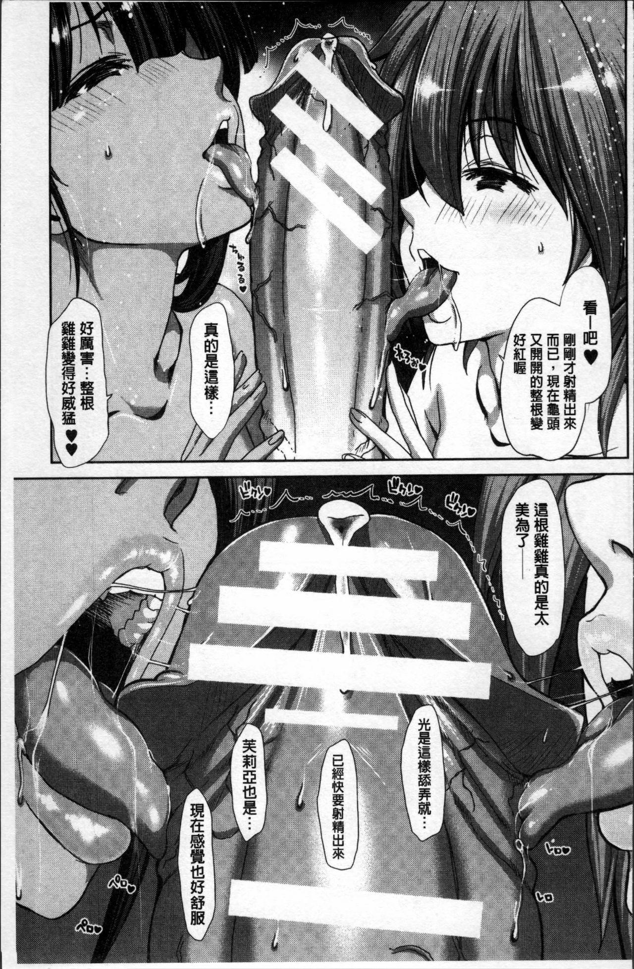 Imouto dakedo Oniichan, H Shiyo! H Shiyo! H Shiyou yo! 125