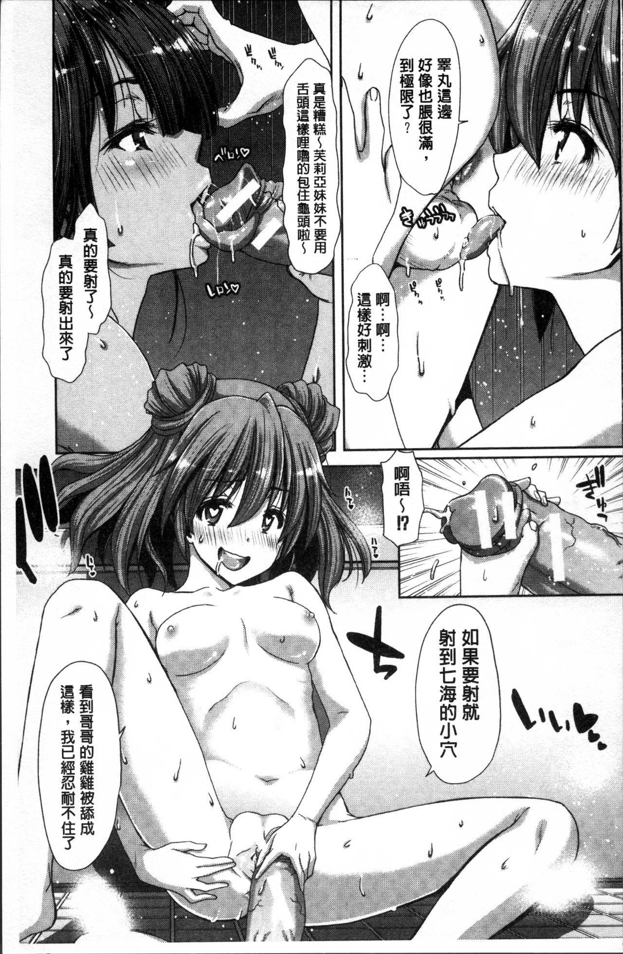 Imouto dakedo Oniichan, H Shiyo! H Shiyo! H Shiyou yo! 127