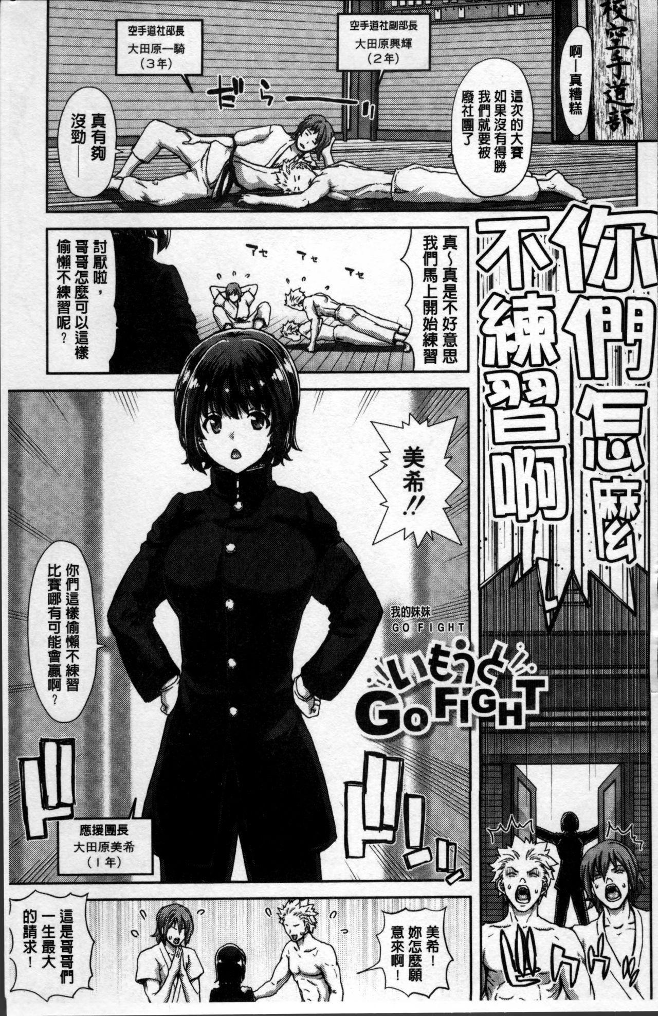 Imouto dakedo Oniichan, H Shiyo! H Shiyo! H Shiyou yo! 141