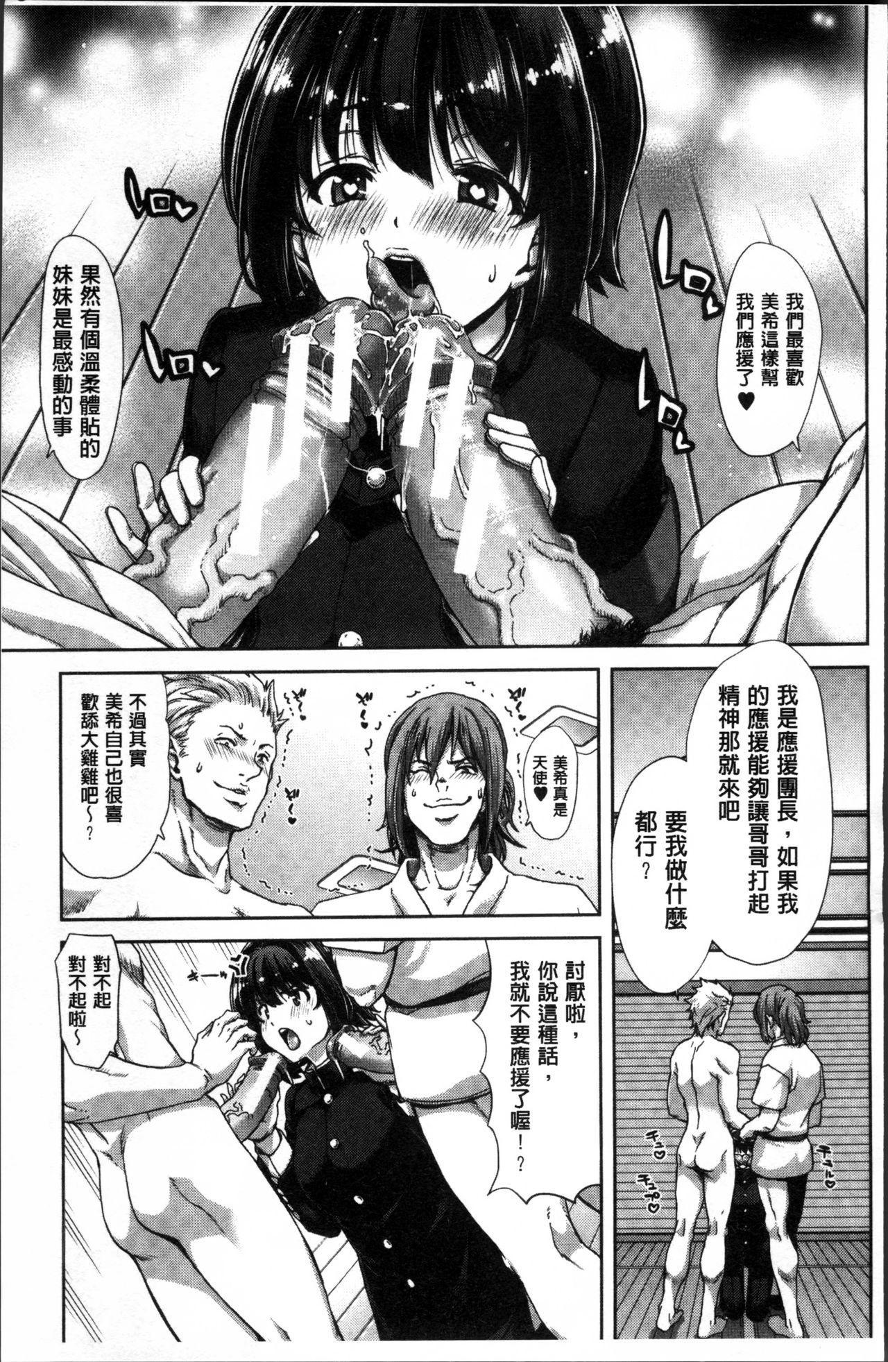 Imouto dakedo Oniichan, H Shiyo! H Shiyo! H Shiyou yo! 143