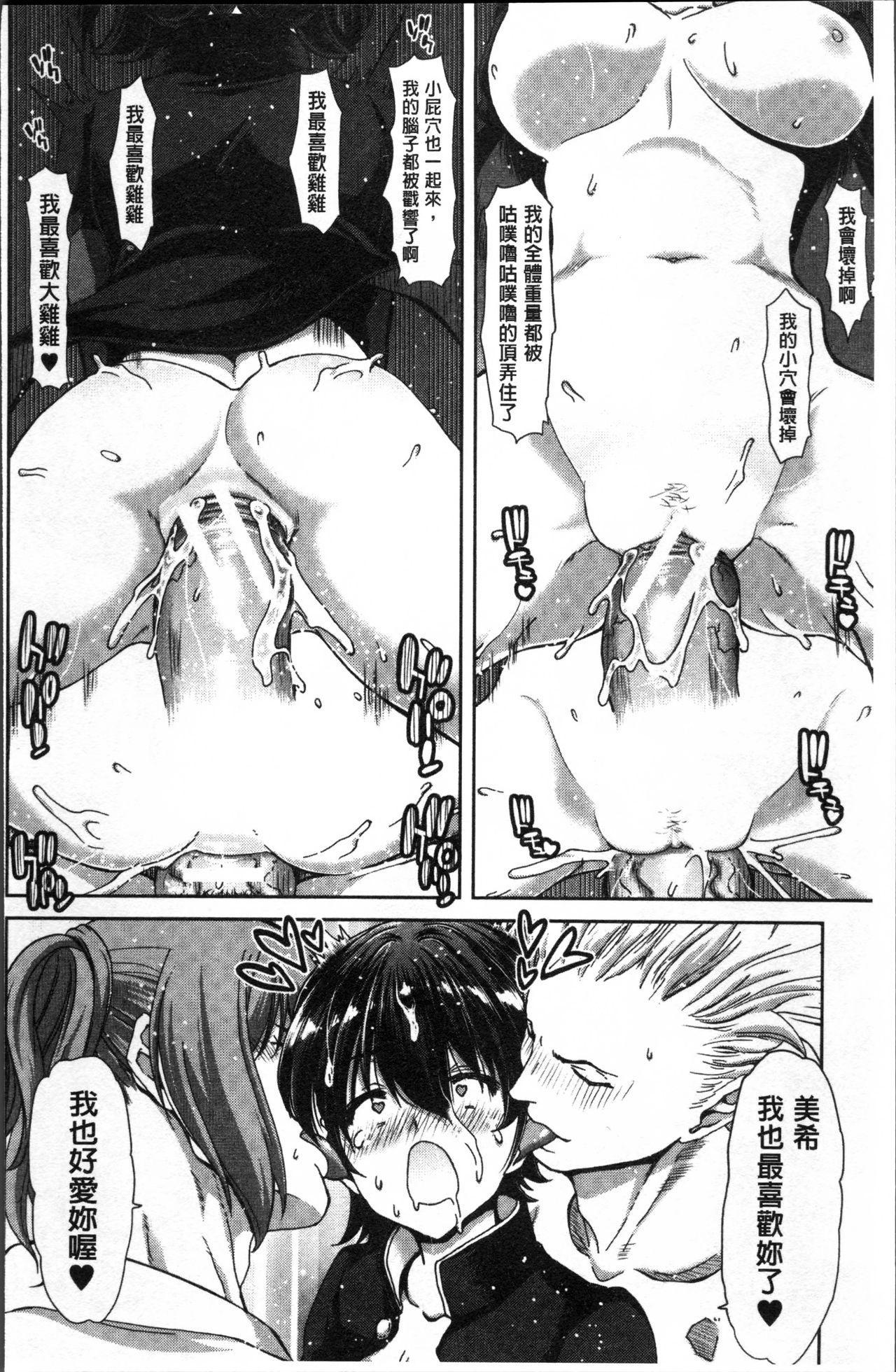Imouto dakedo Oniichan, H Shiyo! H Shiyo! H Shiyou yo! 158