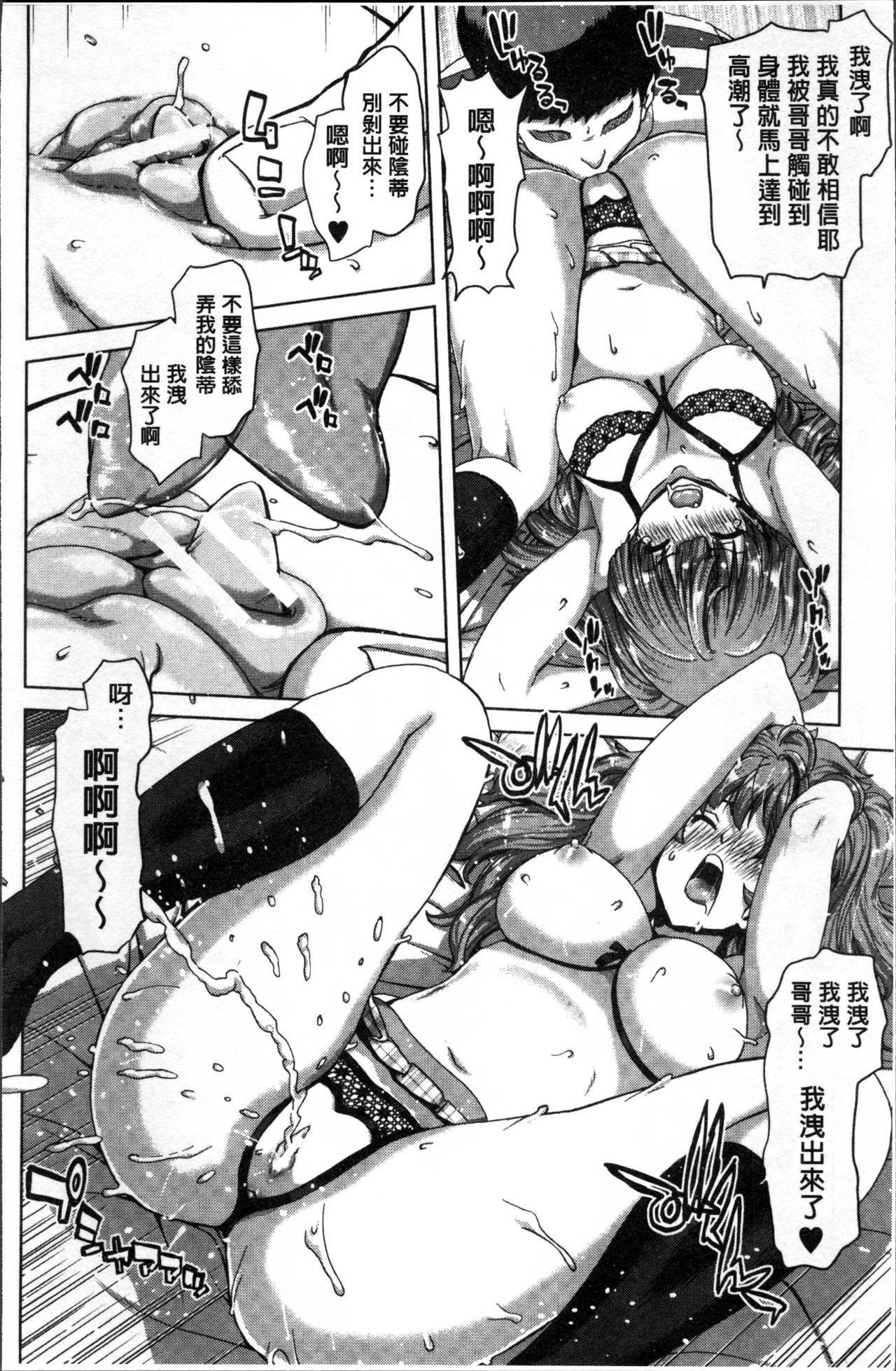 Imouto dakedo Oniichan, H Shiyo! H Shiyo! H Shiyou yo! 16