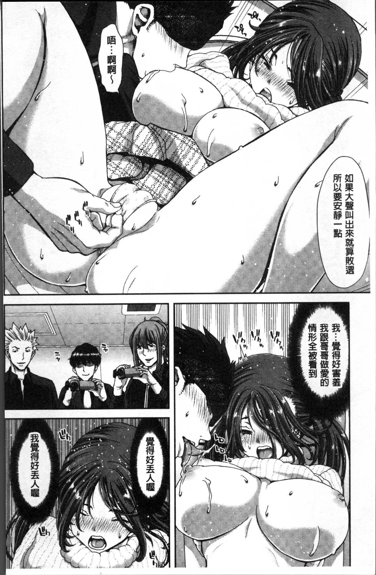 Imouto dakedo Oniichan, H Shiyo! H Shiyo! H Shiyou yo! 172