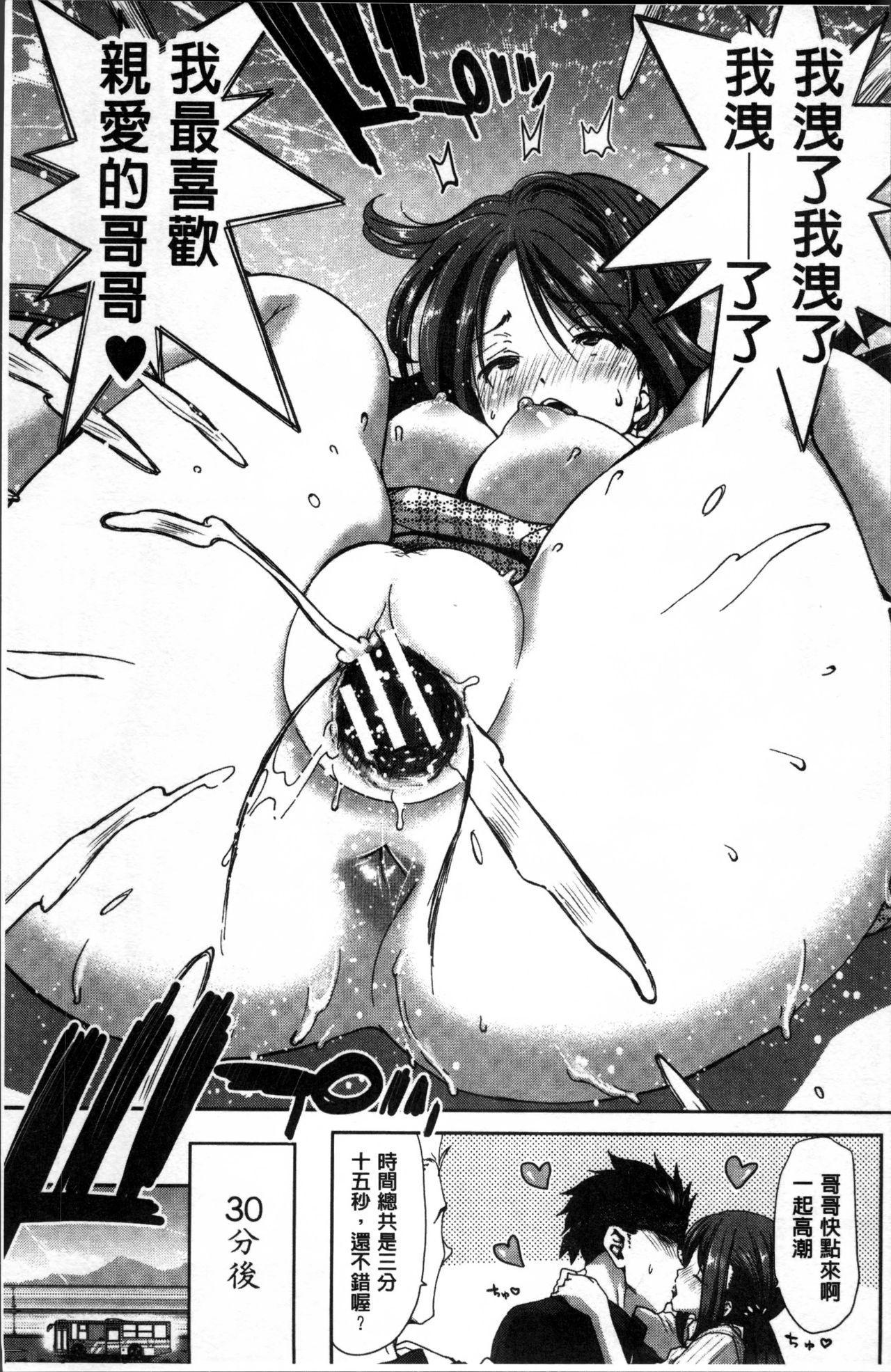 Imouto dakedo Oniichan, H Shiyo! H Shiyo! H Shiyou yo! 181